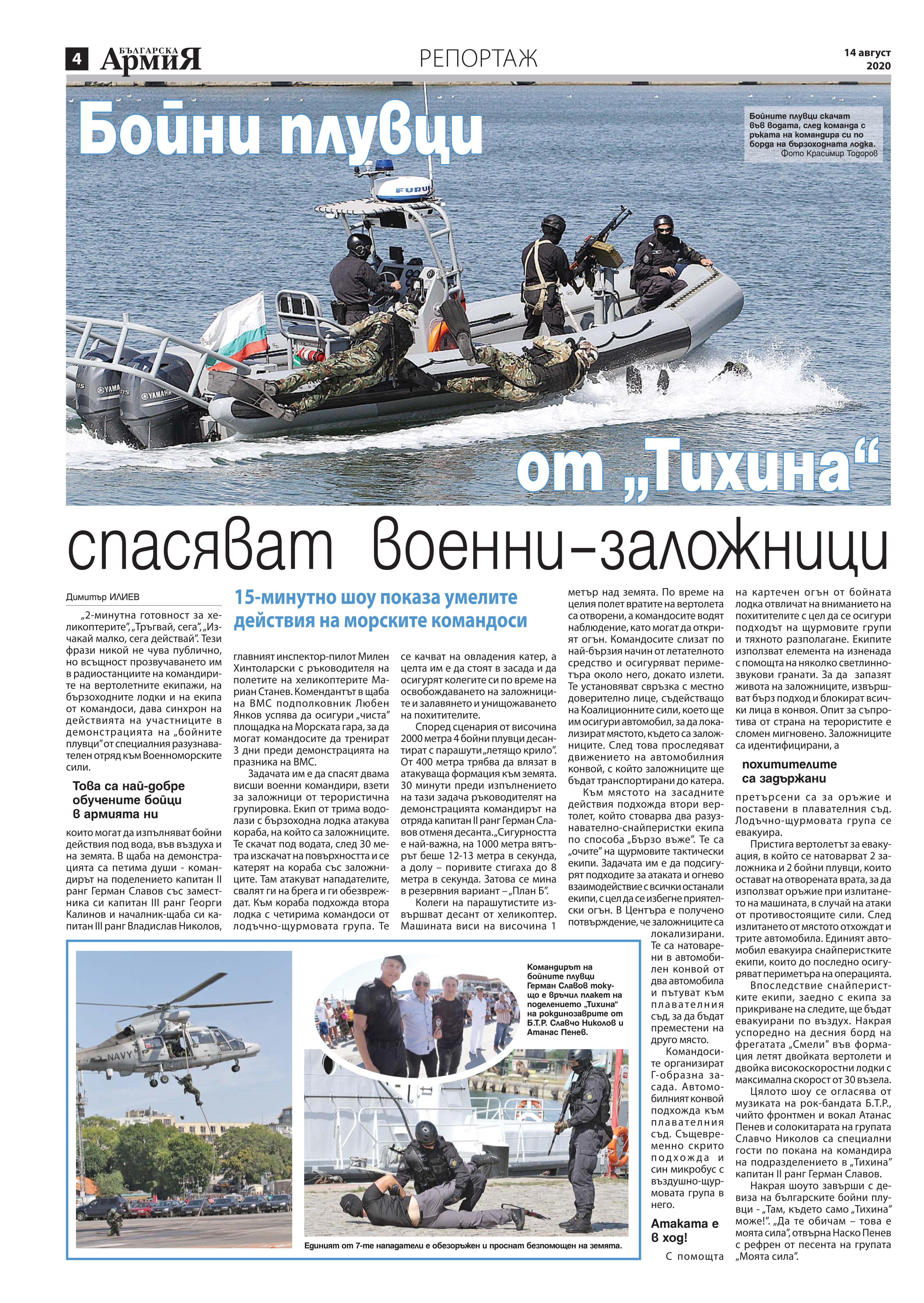 https://armymedia.bg/wp-content/uploads/2015/06/04.page1_-145.jpg
