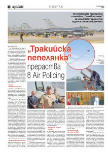 https://armymedia.bg/wp-content/uploads/2015/06/04.page1_-147-213x300.jpg