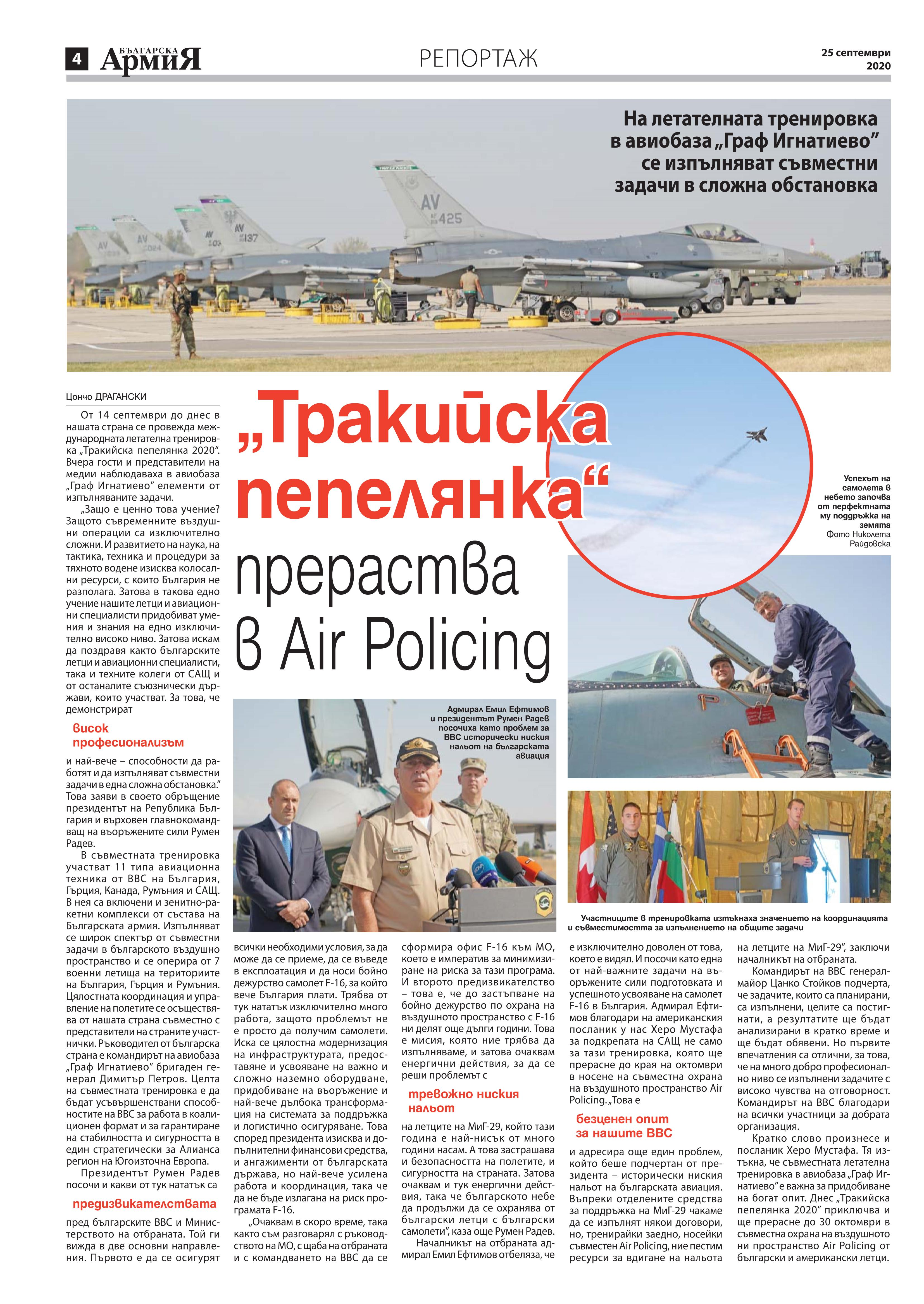 https://armymedia.bg/wp-content/uploads/2015/06/04.page1_-147.jpg