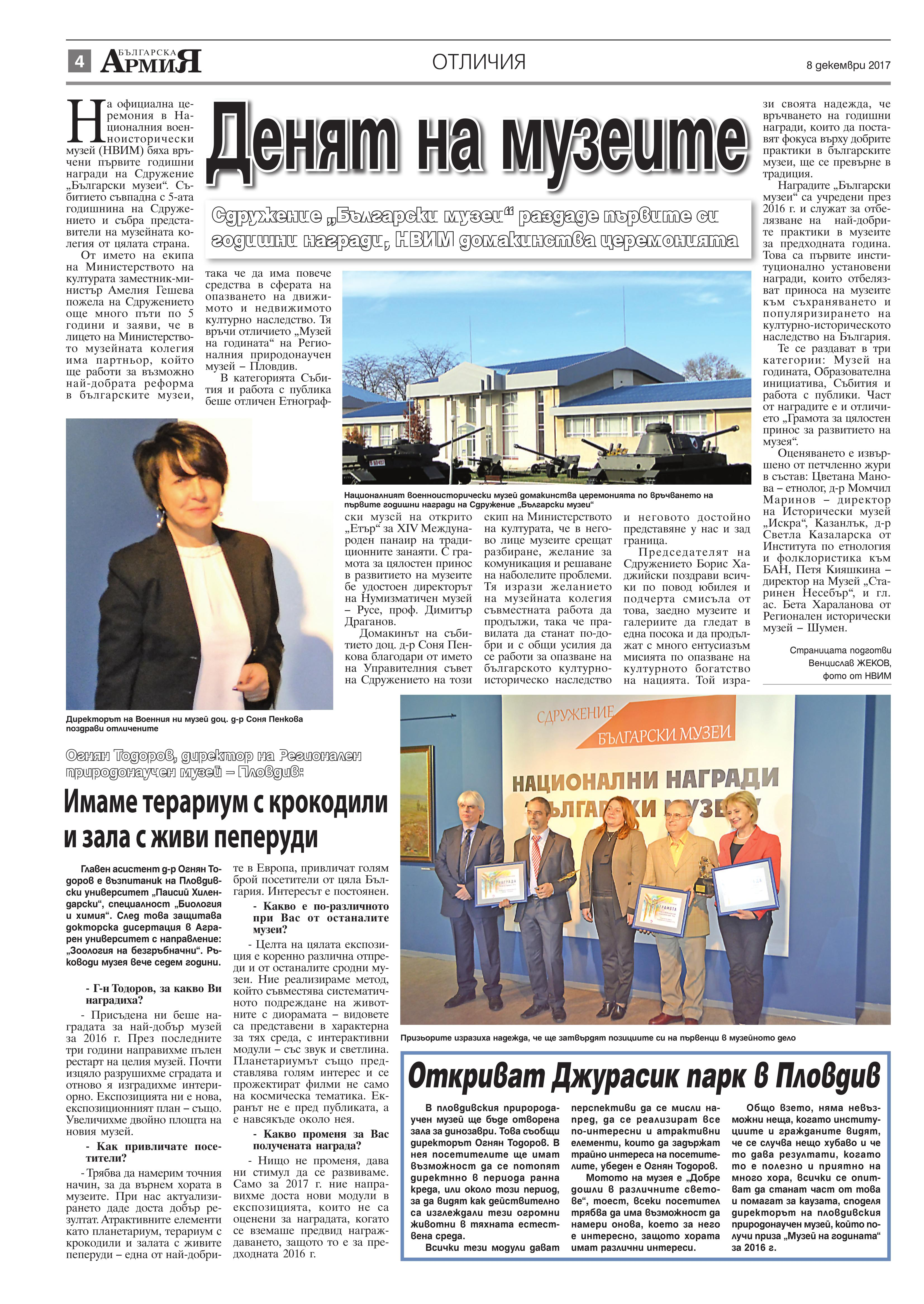 https://armymedia.bg/wp-content/uploads/2015/06/04.page1_-33.jpg