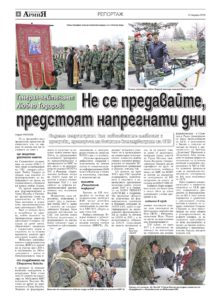 https://armymedia.bg/wp-content/uploads/2015/06/04.page1_-34-213x300.jpg
