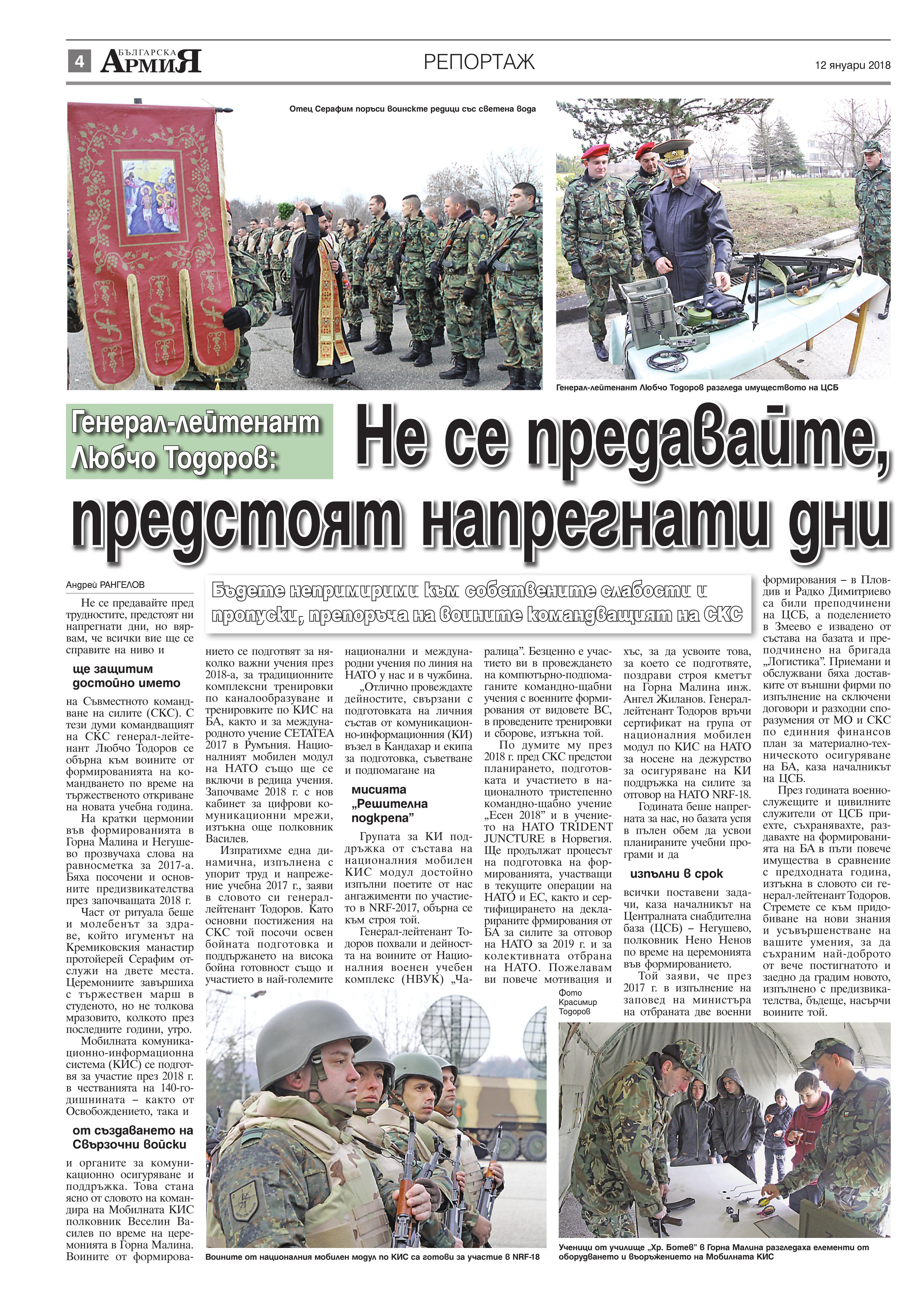 https://armymedia.bg/wp-content/uploads/2015/06/04.page1_-34.jpg