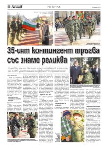 https://armymedia.bg/wp-content/uploads/2015/06/04.page1_-35-213x300.jpg