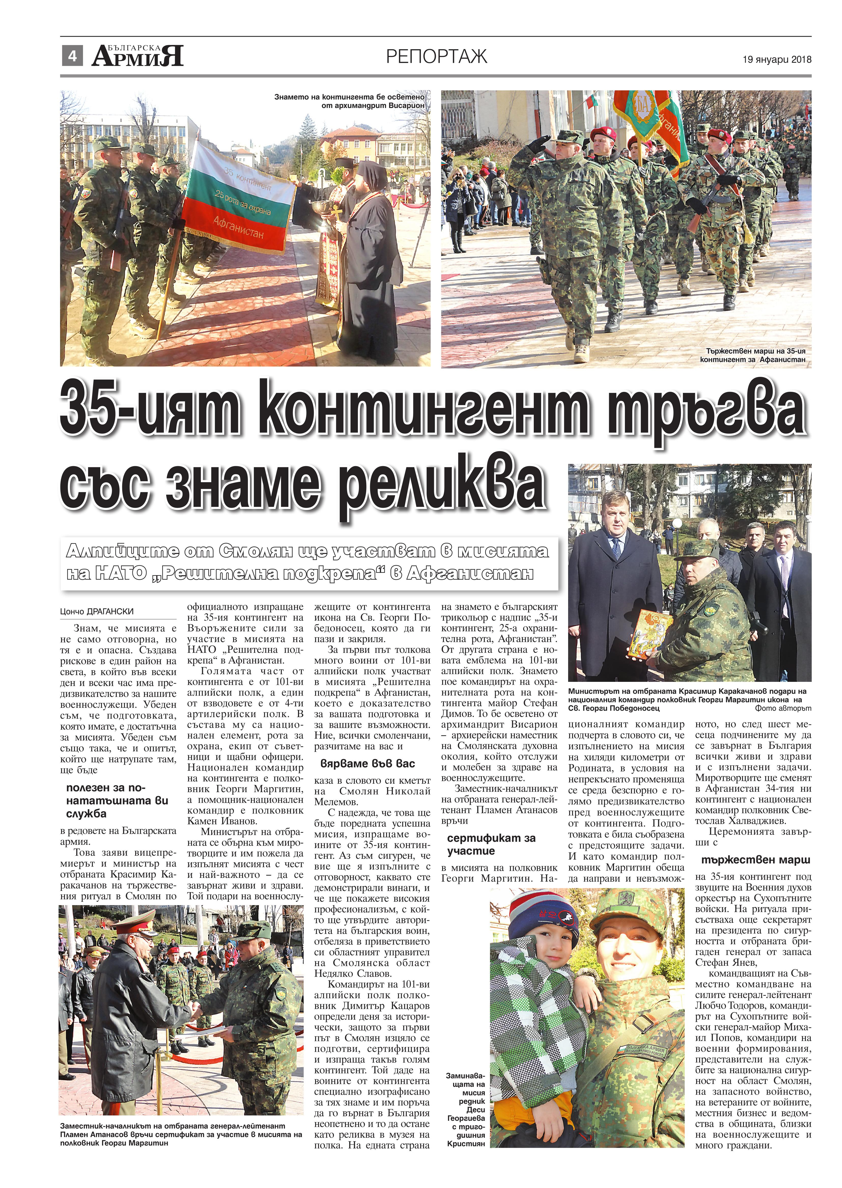 https://armymedia.bg/wp-content/uploads/2015/06/04.page1_-35.jpg
