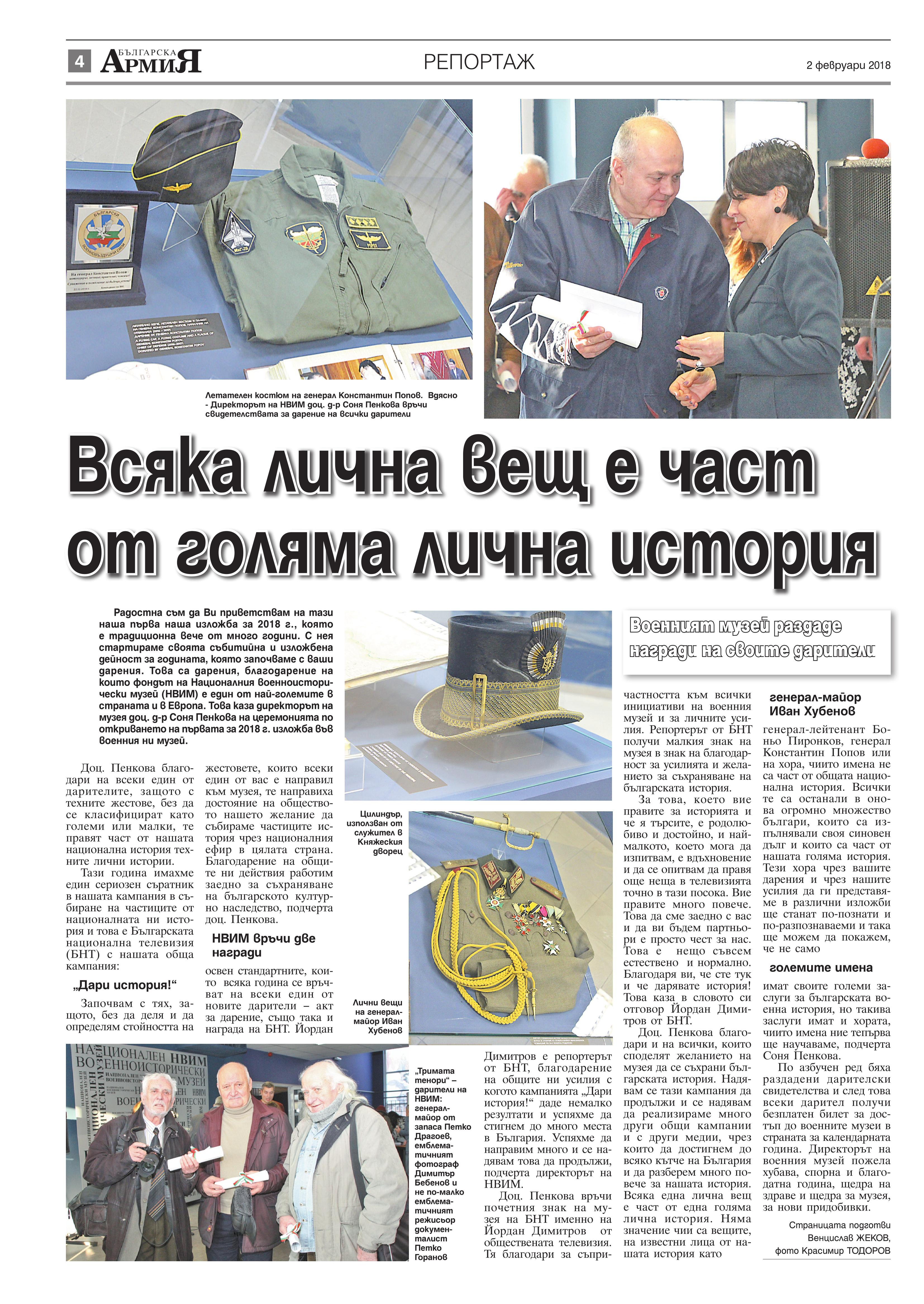 https://armymedia.bg/wp-content/uploads/2015/06/04.page1_-36.jpg