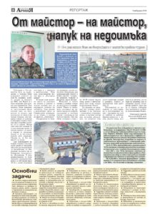 https://armymedia.bg/wp-content/uploads/2015/06/04.page1_-37-213x300.jpg