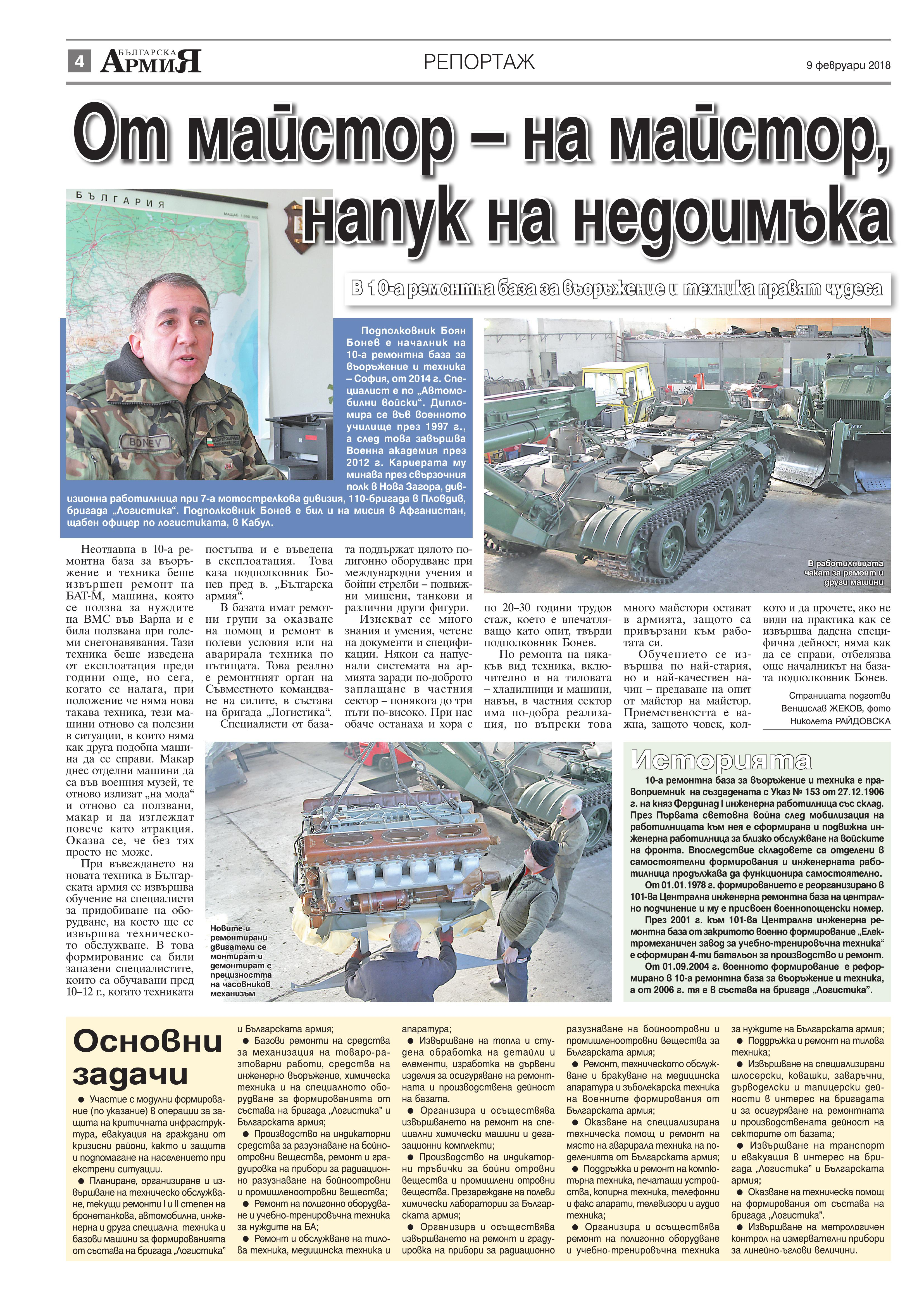 https://armymedia.bg/wp-content/uploads/2015/06/04.page1_-37.jpg