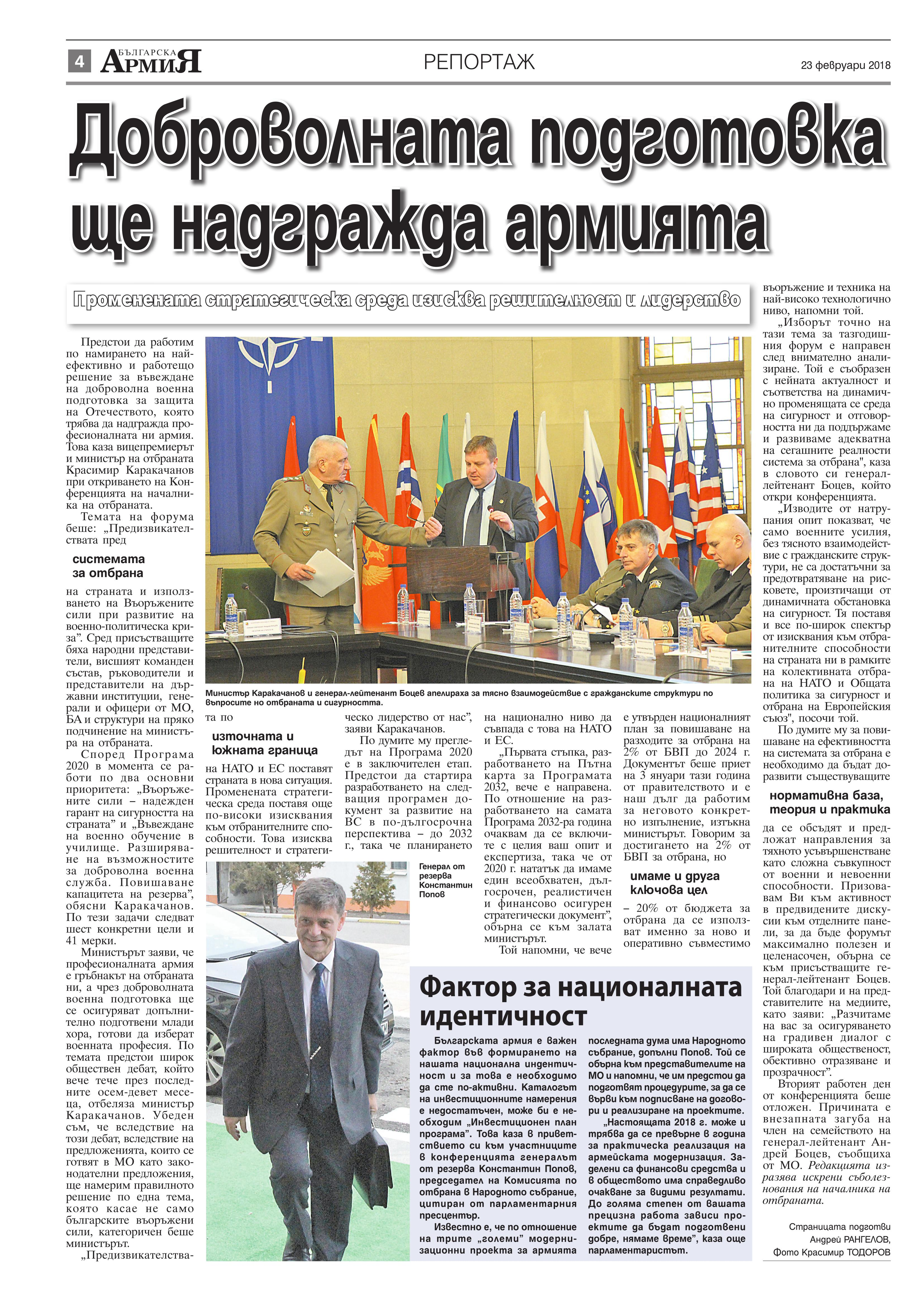 https://armymedia.bg/wp-content/uploads/2015/06/04.page1_-38.jpg