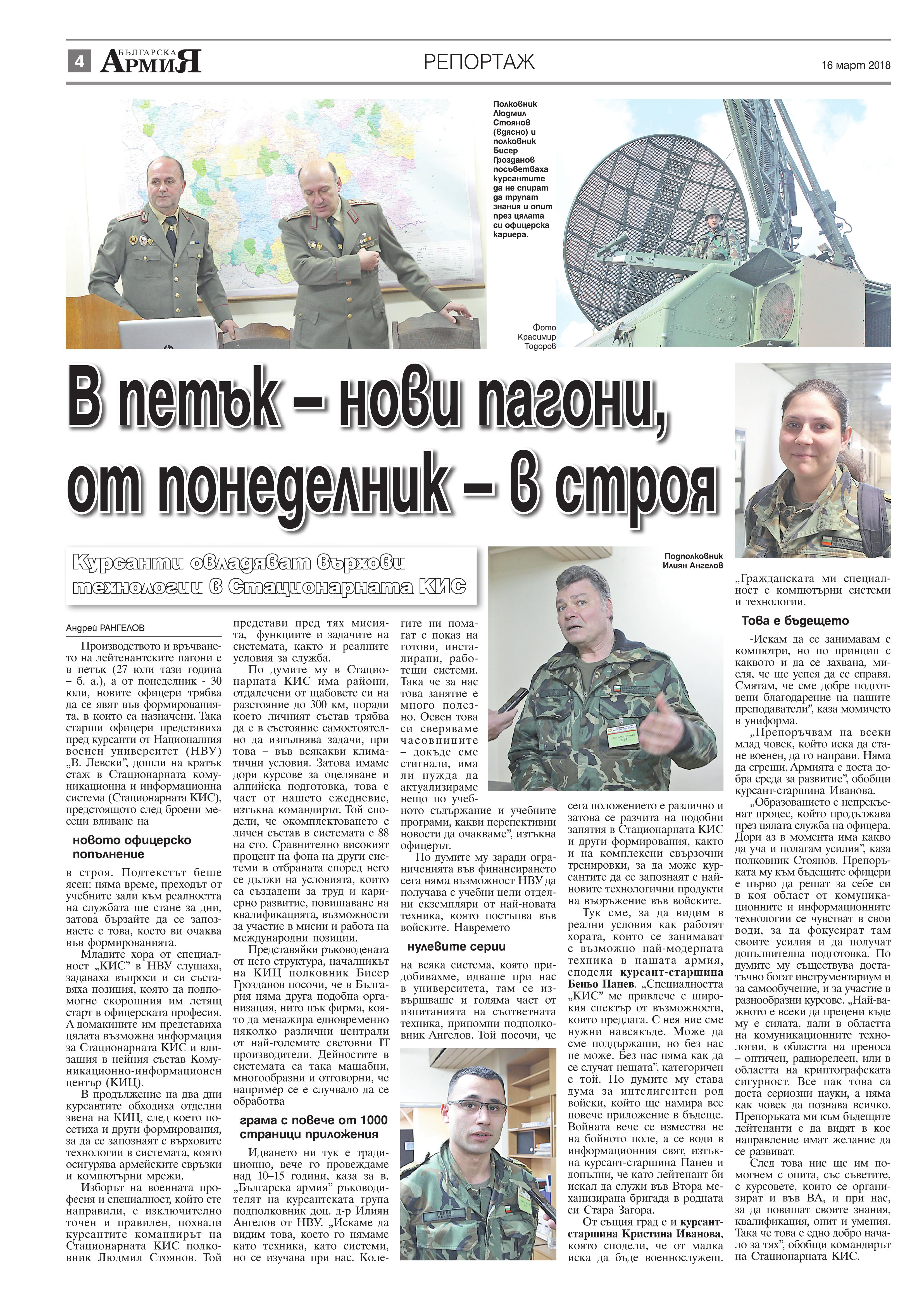 https://armymedia.bg/wp-content/uploads/2015/06/04.page1_-41.jpg