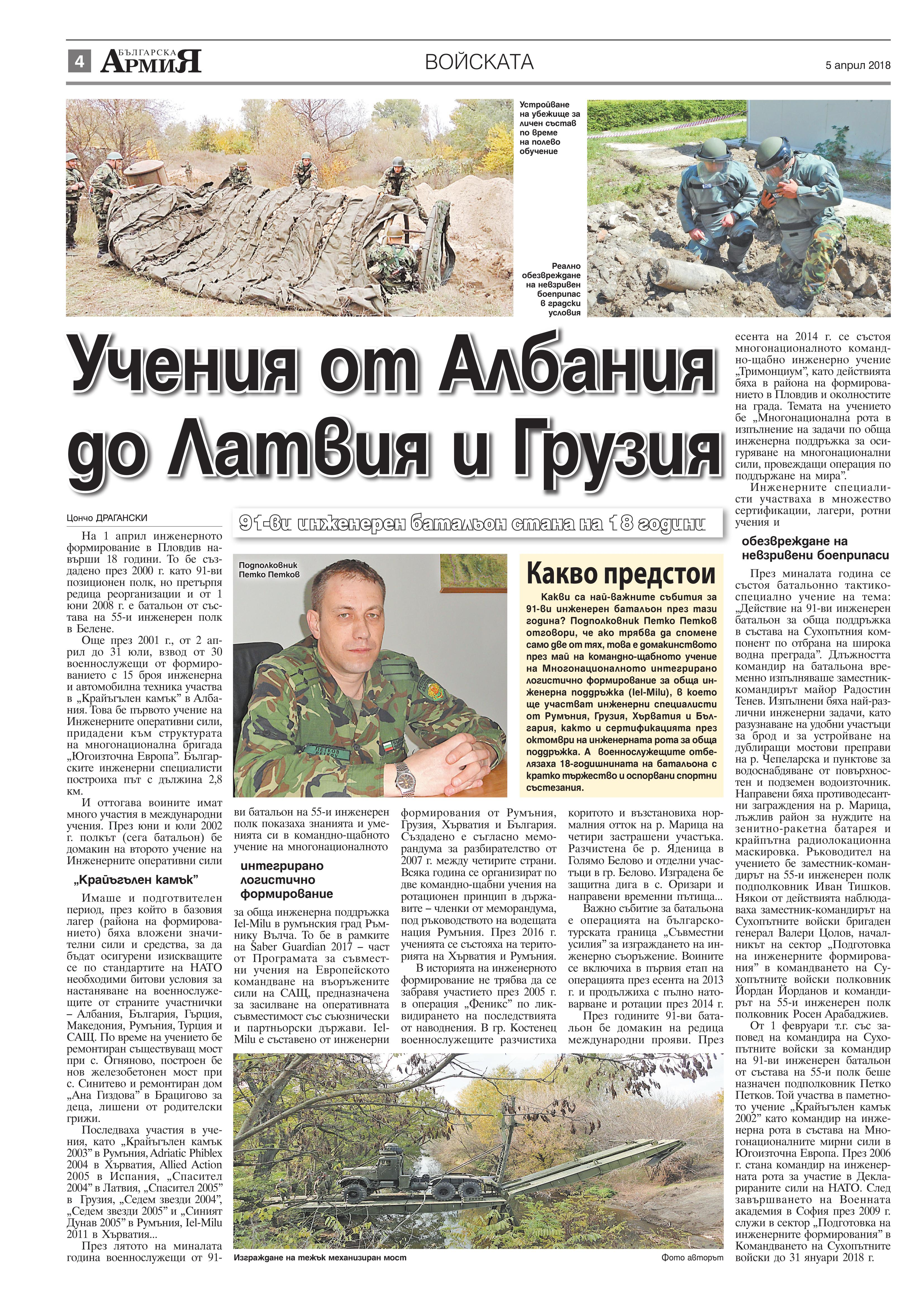 https://armymedia.bg/wp-content/uploads/2015/06/04.page1_-44.jpg