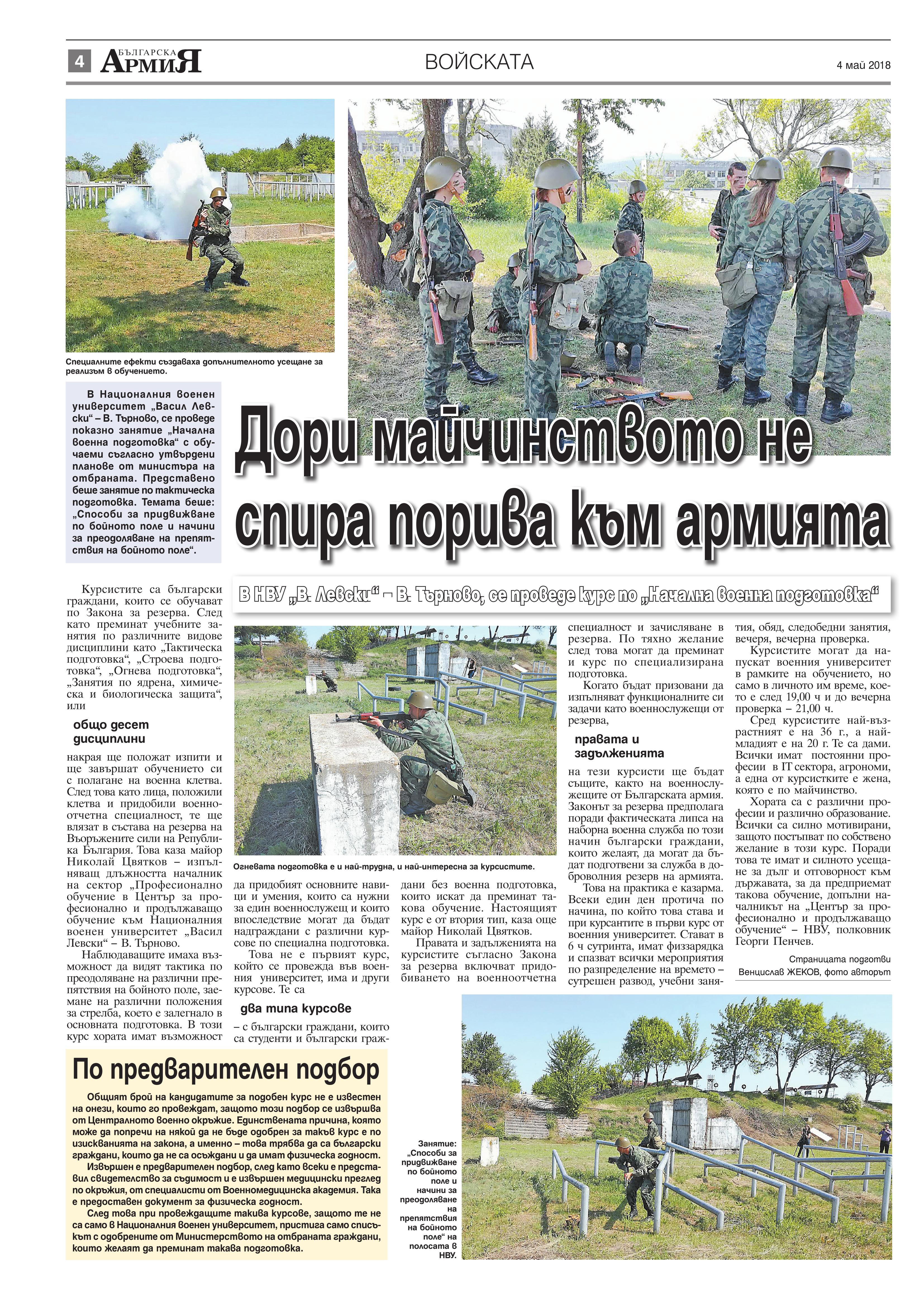 https://armymedia.bg/wp-content/uploads/2015/06/04.page1_-47.jpg