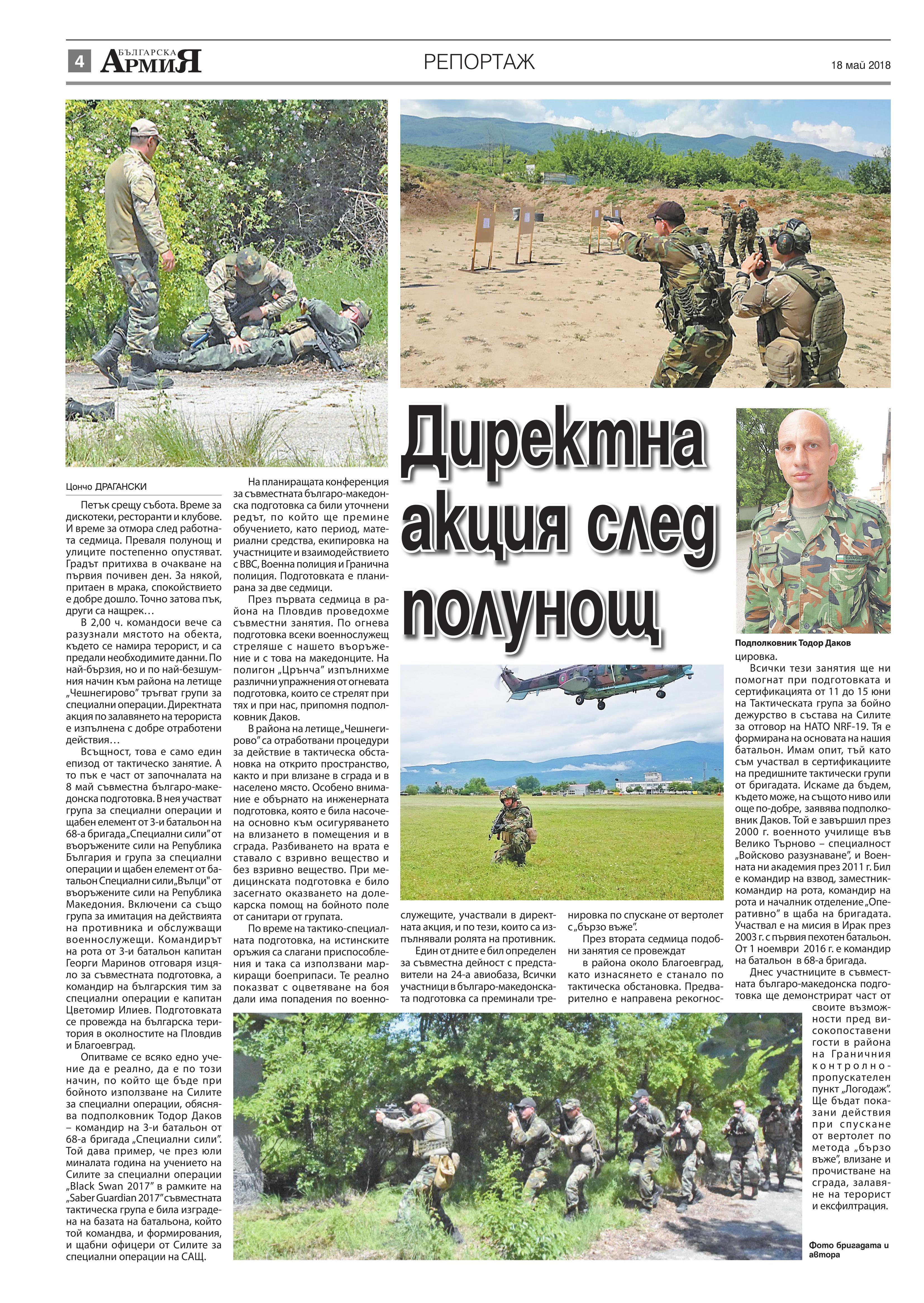 https://armymedia.bg/wp-content/uploads/2015/06/04.page1_-48.jpg