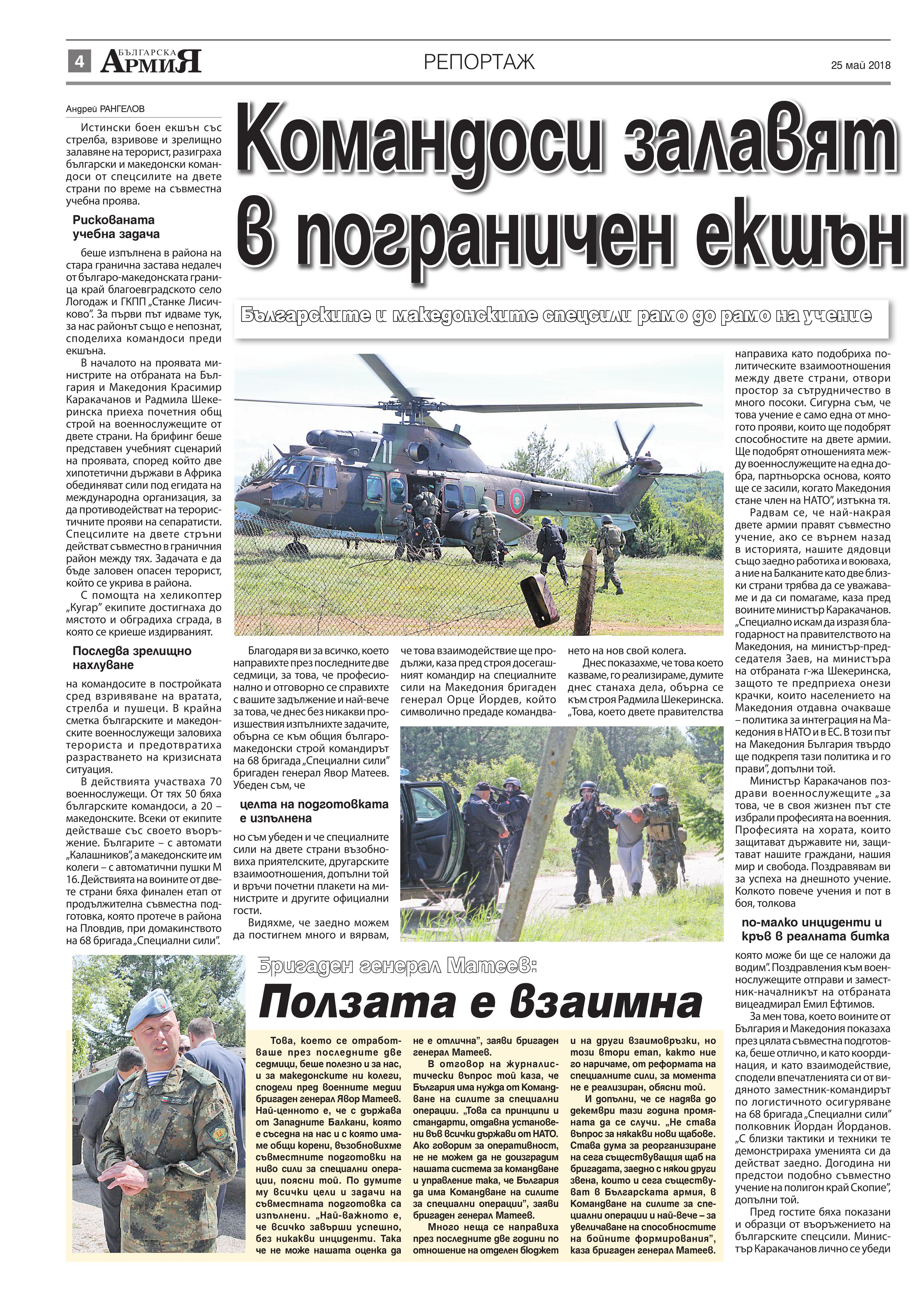 https://armymedia.bg/wp-content/uploads/2015/06/04.page1_-49.jpg