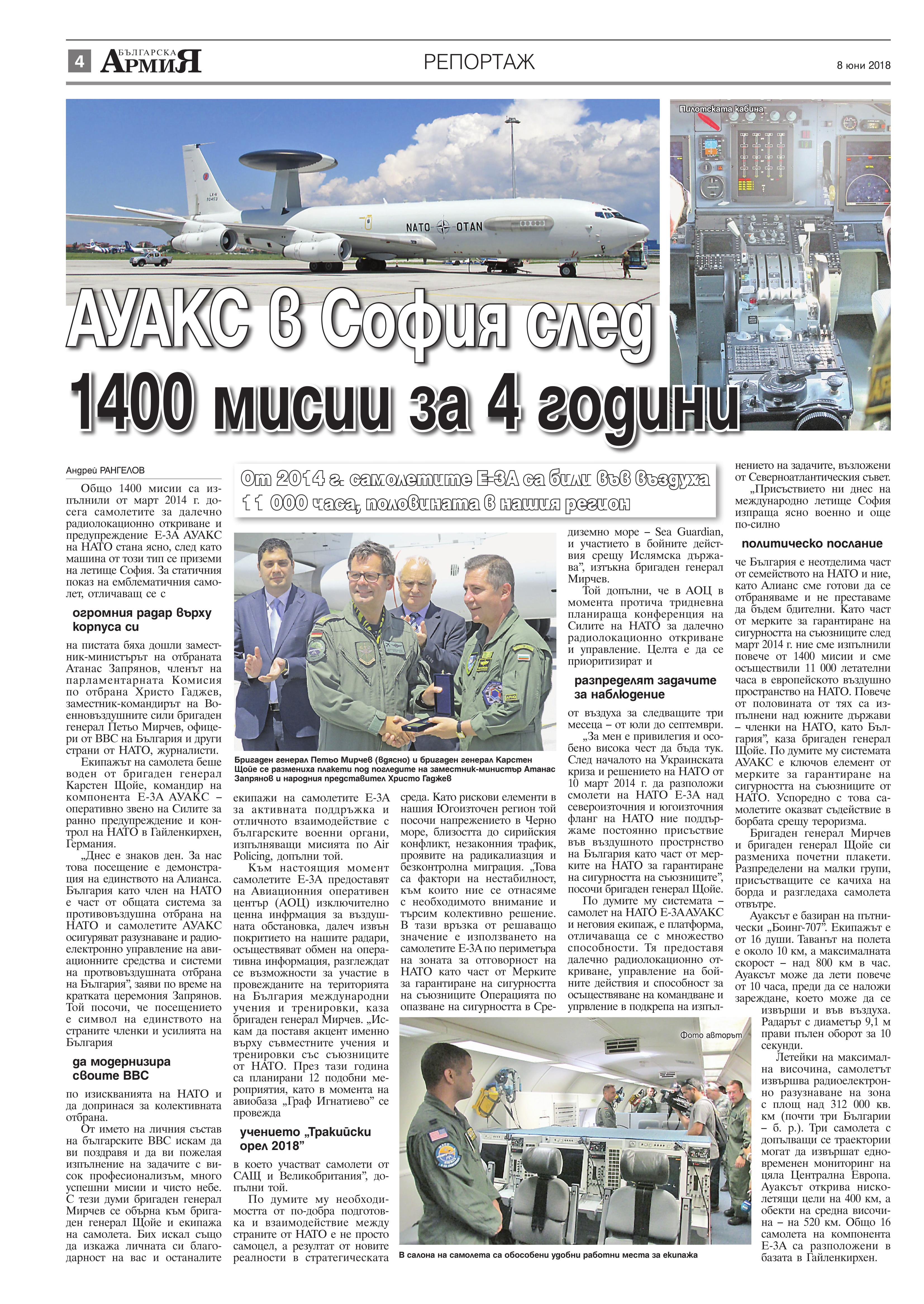 https://armymedia.bg/wp-content/uploads/2015/06/04.page1_-51.jpg