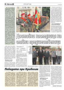 https://armymedia.bg/wp-content/uploads/2015/06/04.page1_-54-213x300.jpg