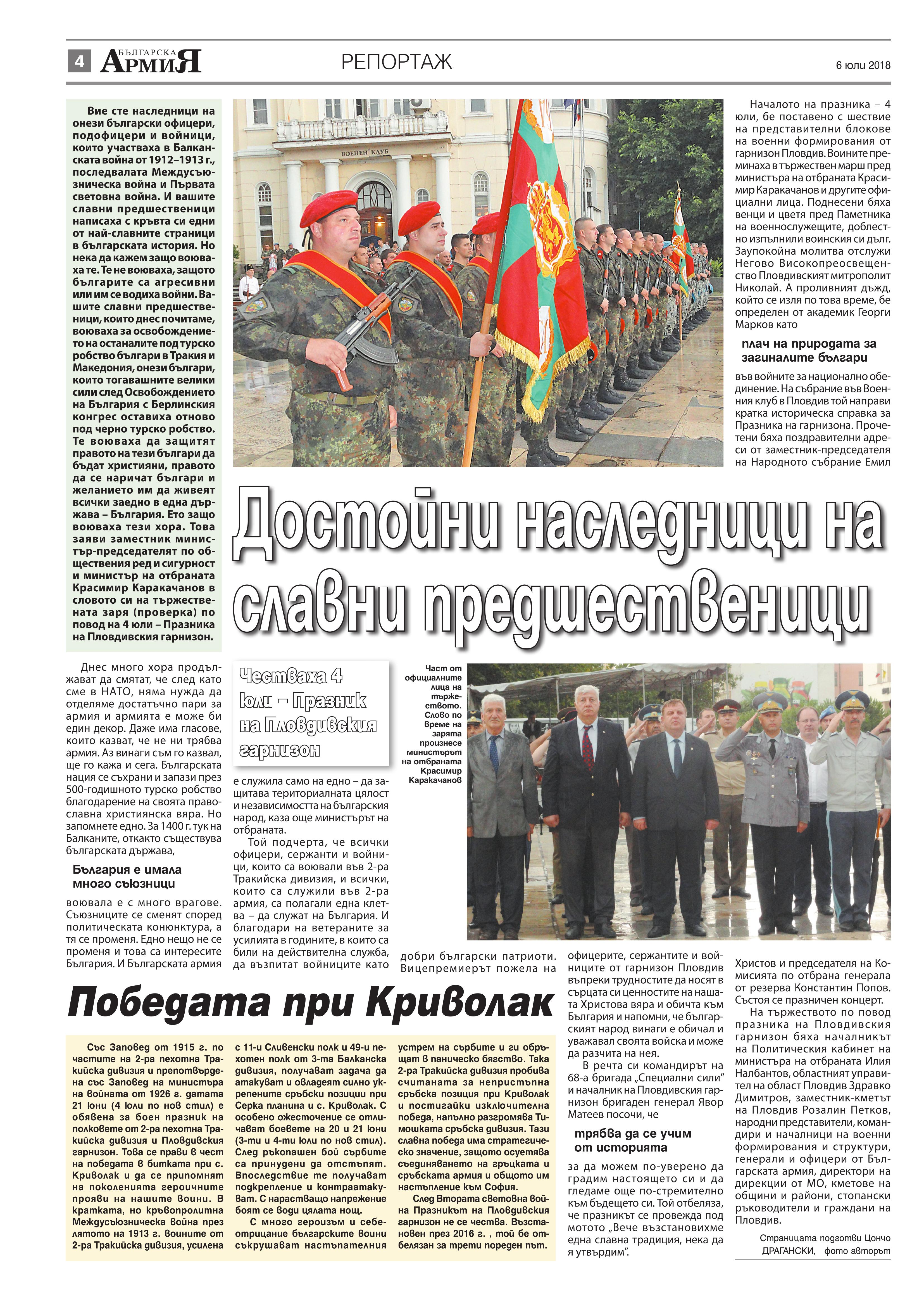 https://armymedia.bg/wp-content/uploads/2015/06/04.page1_-54.jpg