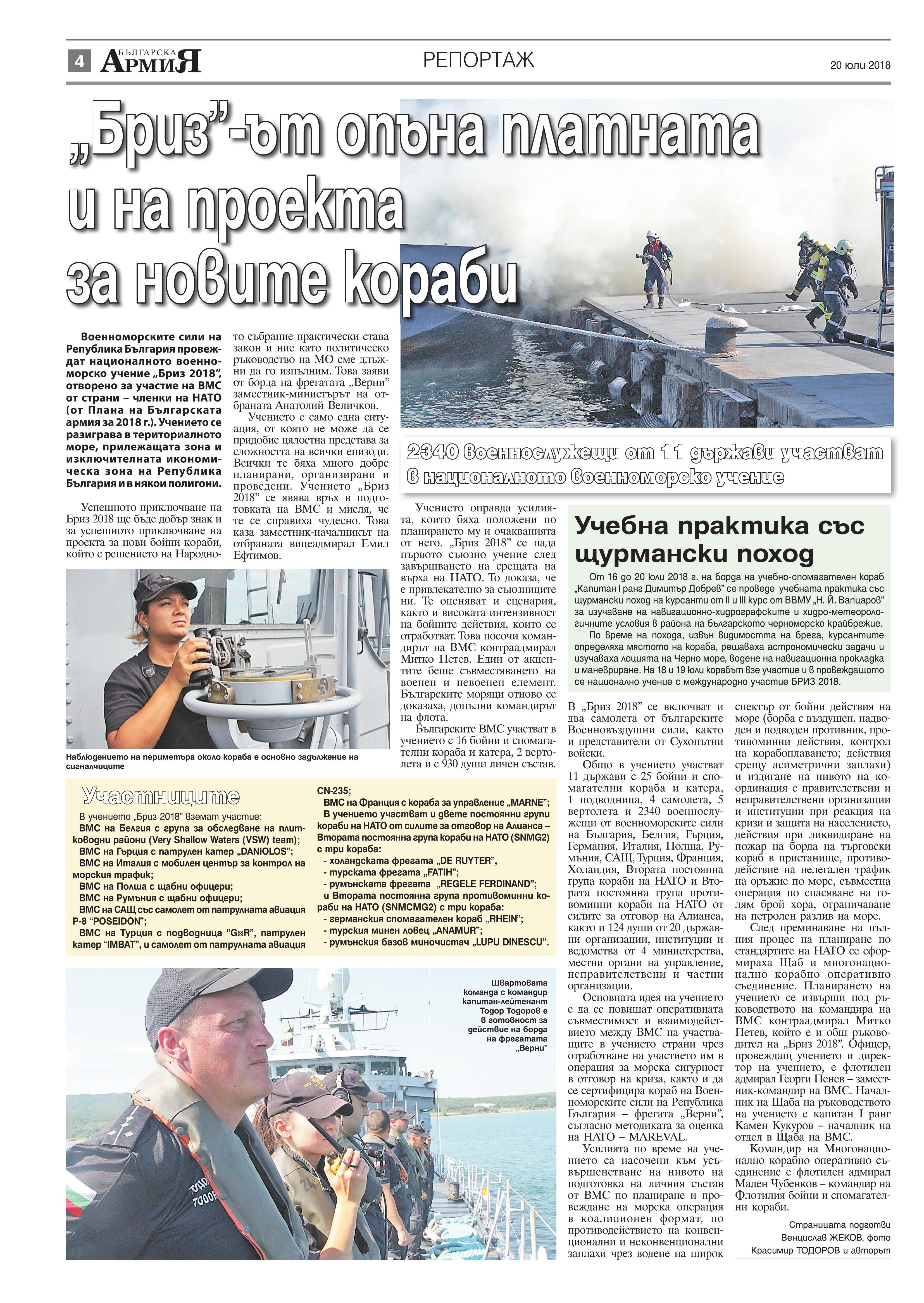 https://armymedia.bg/wp-content/uploads/2015/06/04.page1_-56.jpg