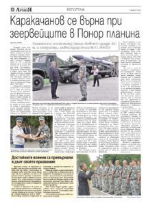 https://armymedia.bg/wp-content/uploads/2015/06/04.page1_-57-213x300.jpg