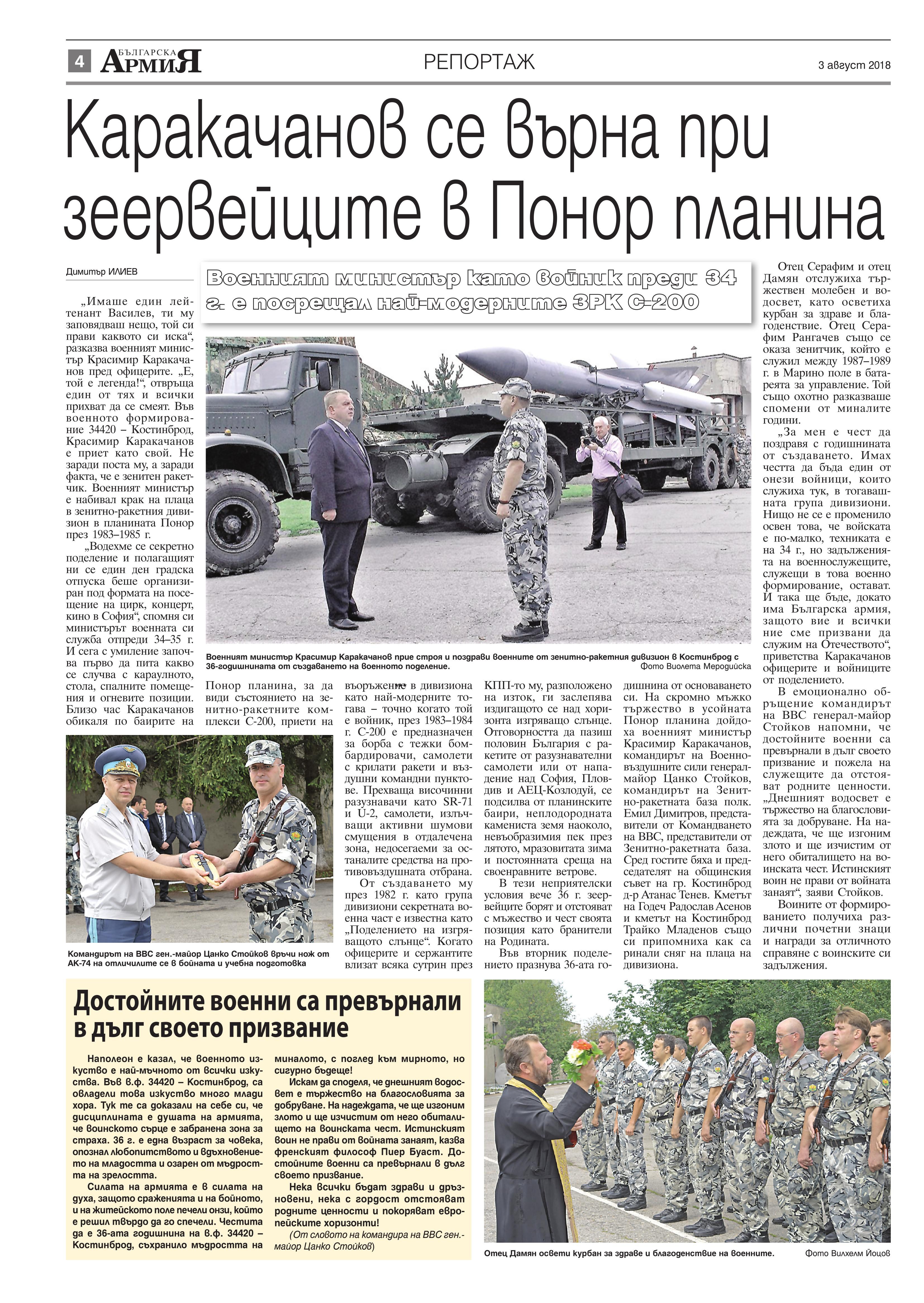 https://armymedia.bg/wp-content/uploads/2015/06/04.page1_-57.jpg