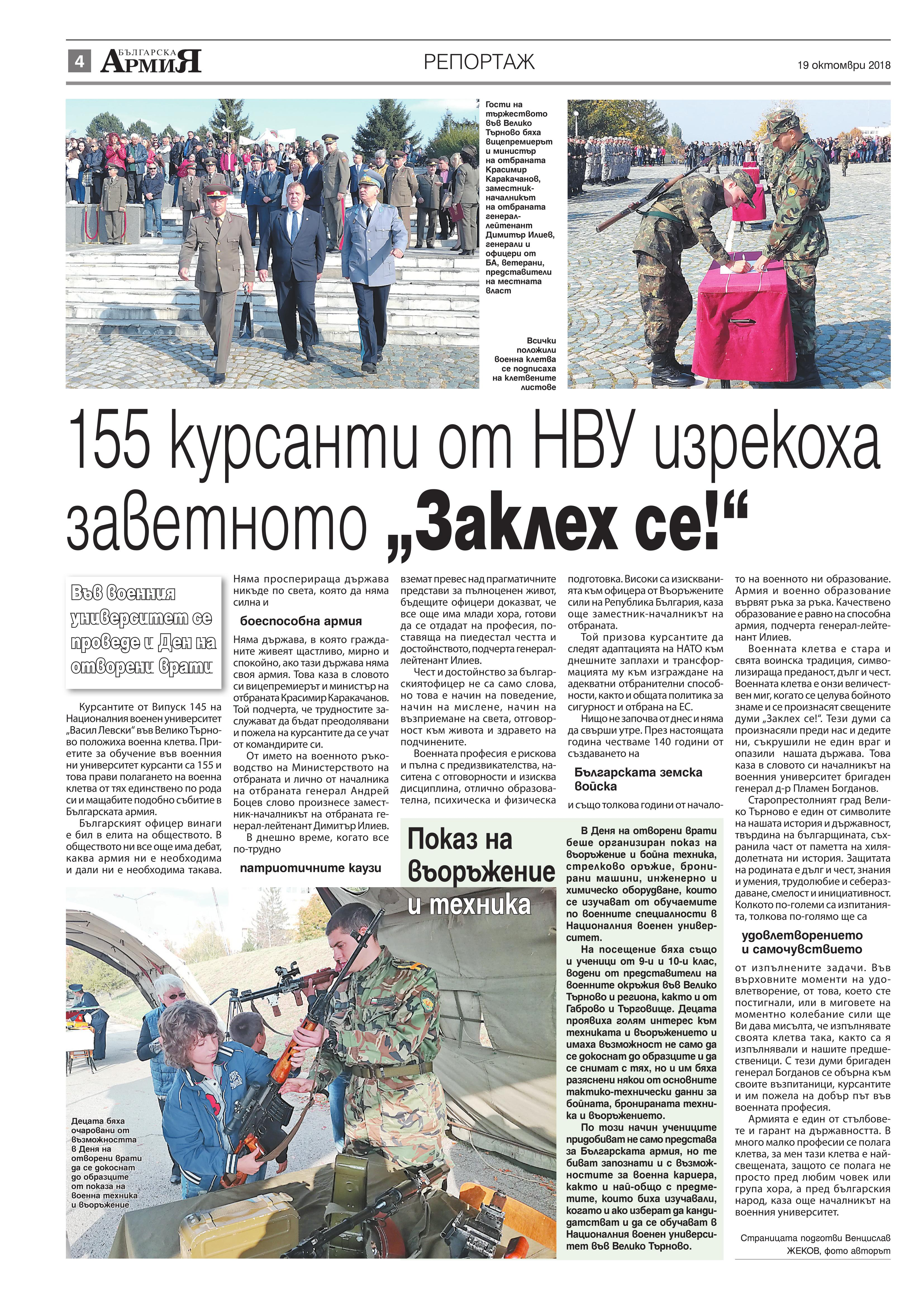 https://armymedia.bg/wp-content/uploads/2015/06/04.page1_-67.jpg