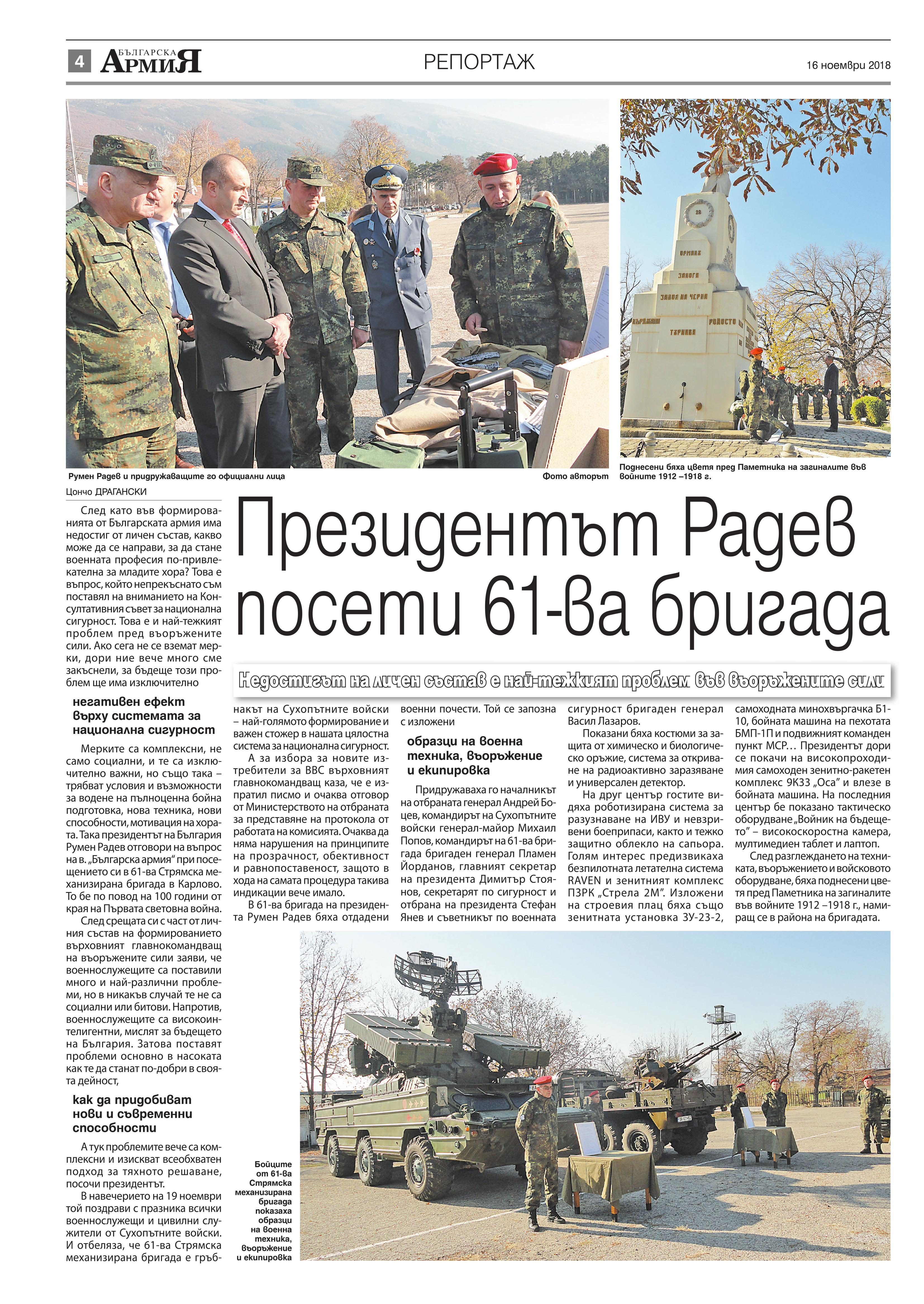 https://armymedia.bg/wp-content/uploads/2015/06/04.page1_-70.jpg