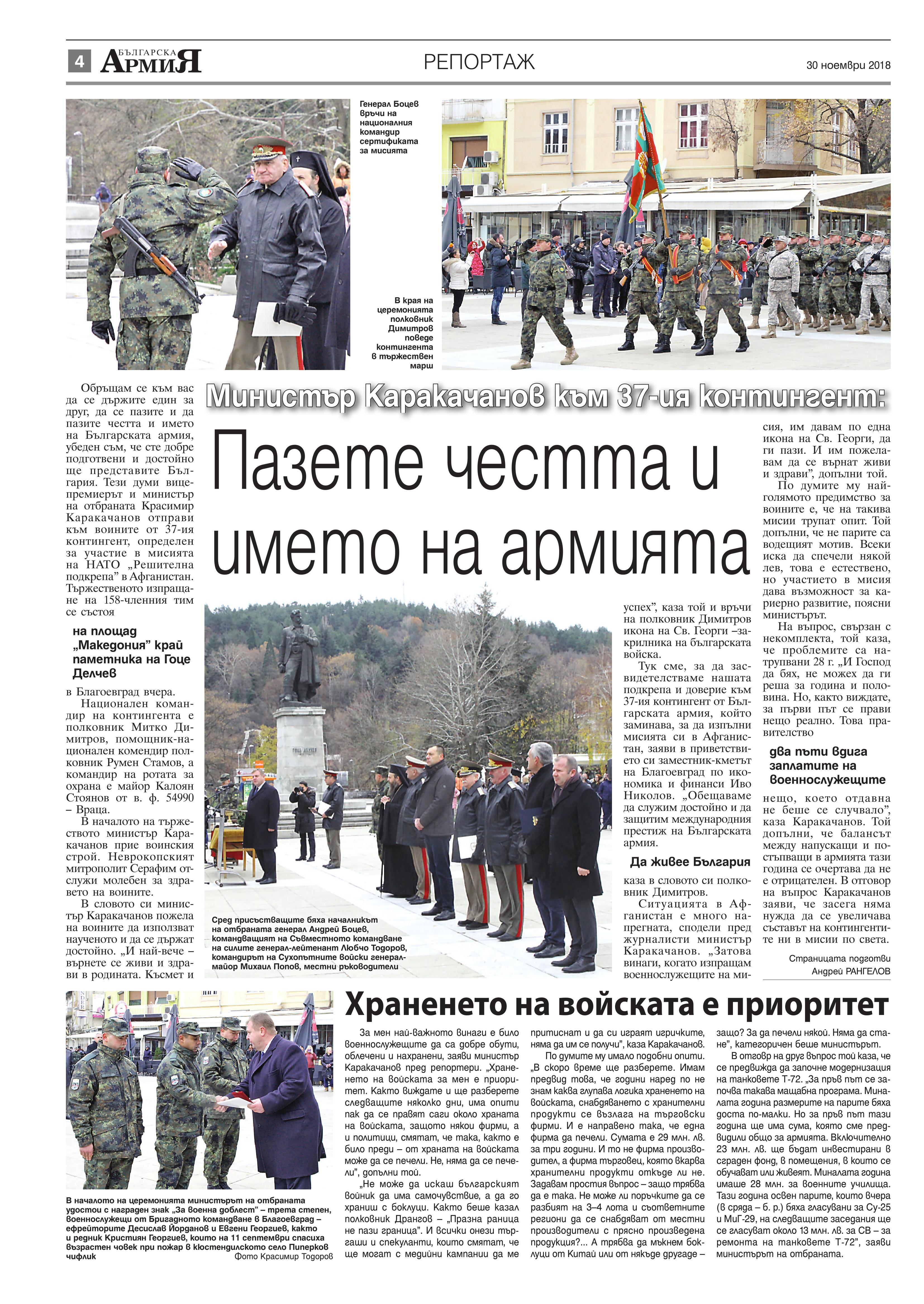 https://armymedia.bg/wp-content/uploads/2015/06/04.page1_-72.jpg
