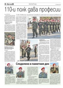 https://armymedia.bg/wp-content/uploads/2015/06/04.page1_-78-213x300.jpg
