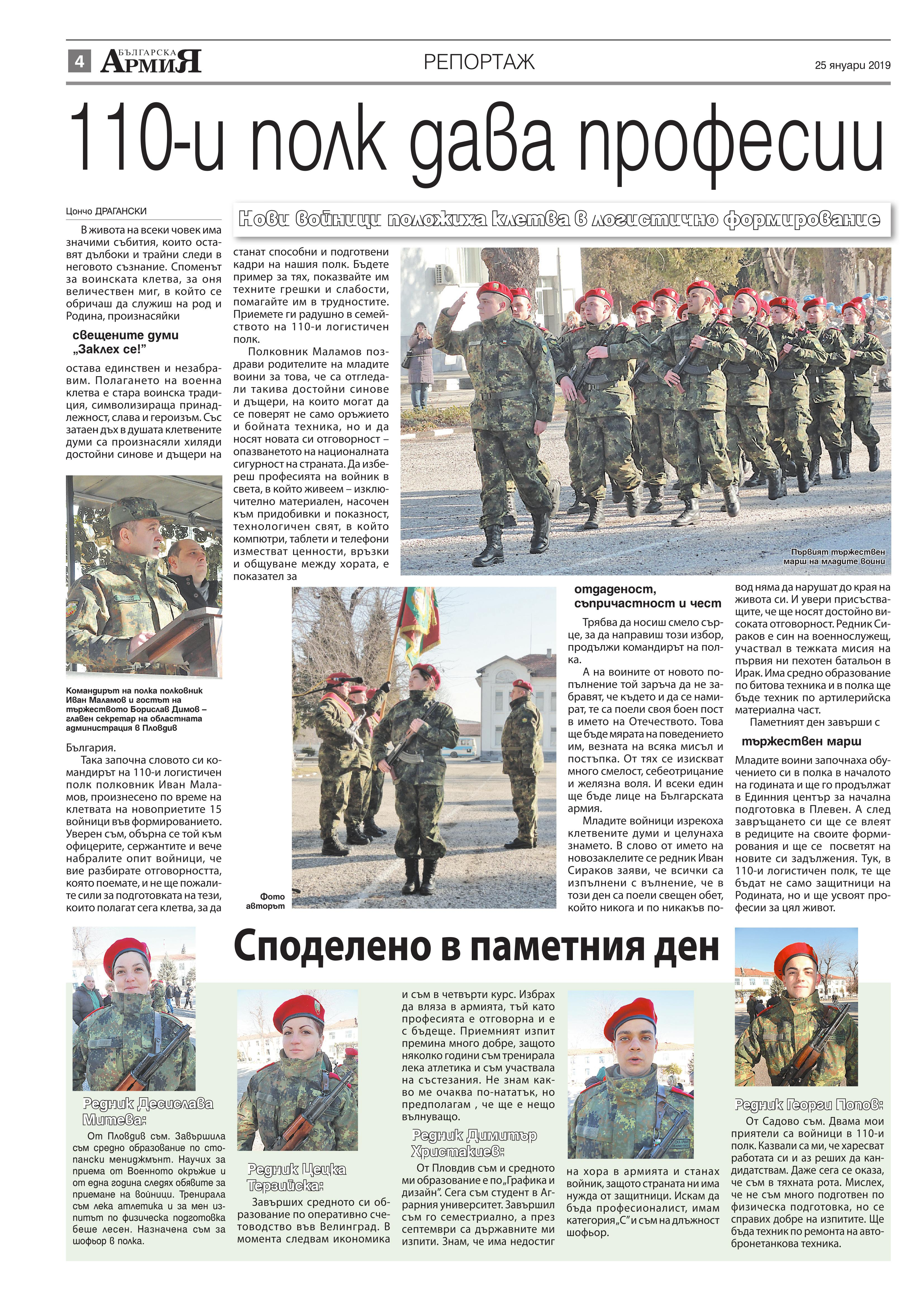 https://armymedia.bg/wp-content/uploads/2015/06/04.page1_-78.jpg