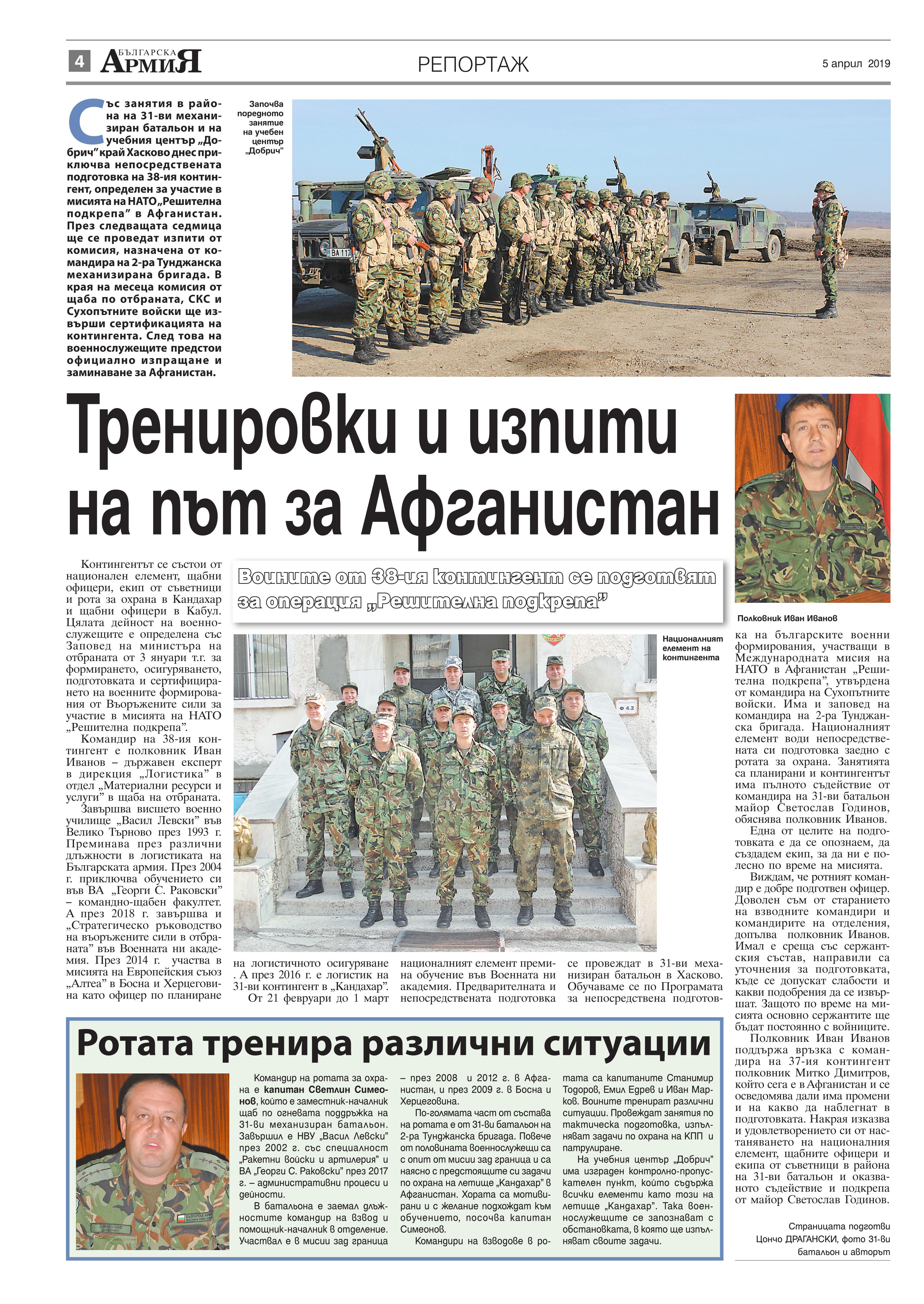 https://armymedia.bg/wp-content/uploads/2015/06/04.page1_-87.jpg