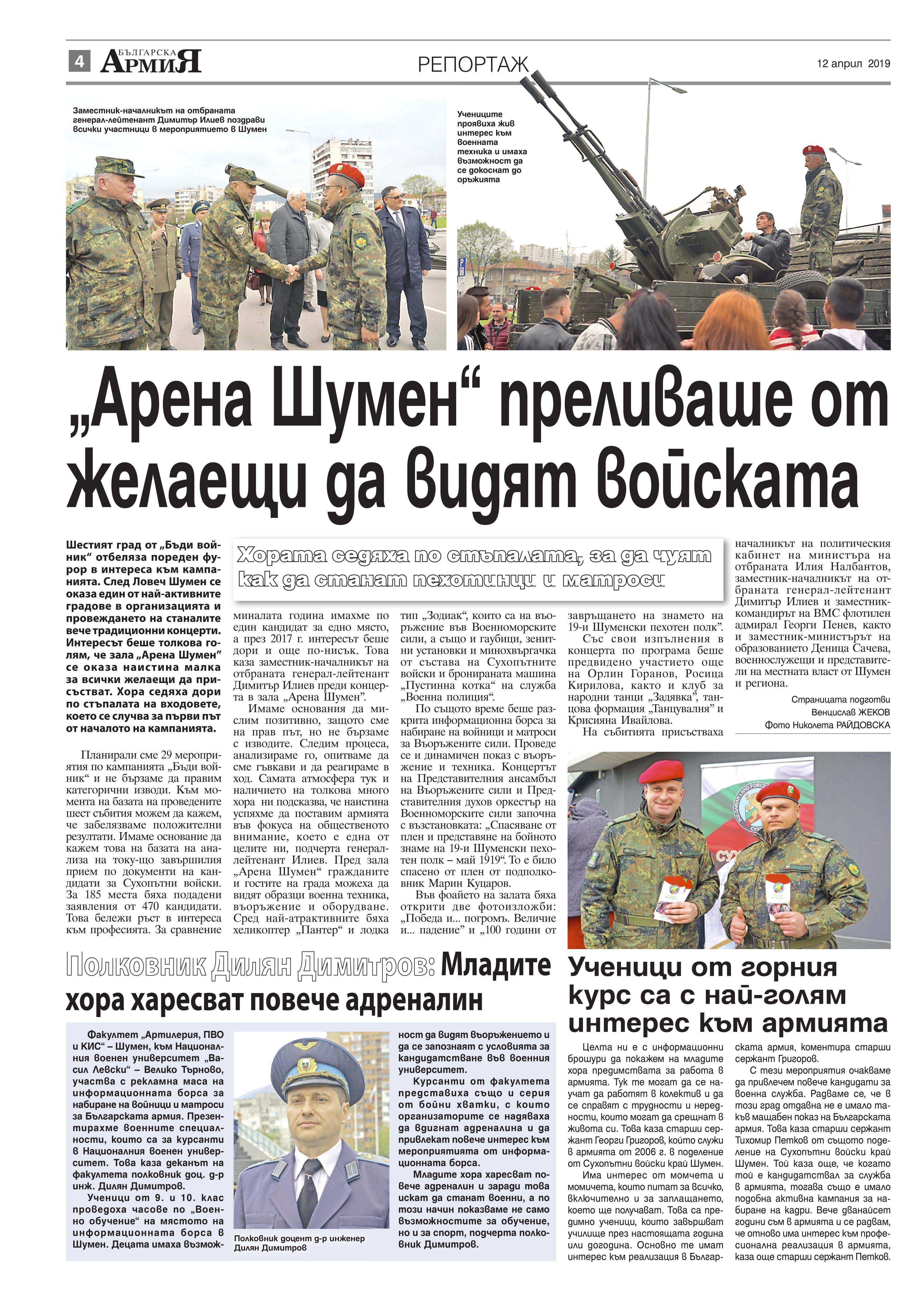https://armymedia.bg/wp-content/uploads/2015/06/04.page1_-88.jpg