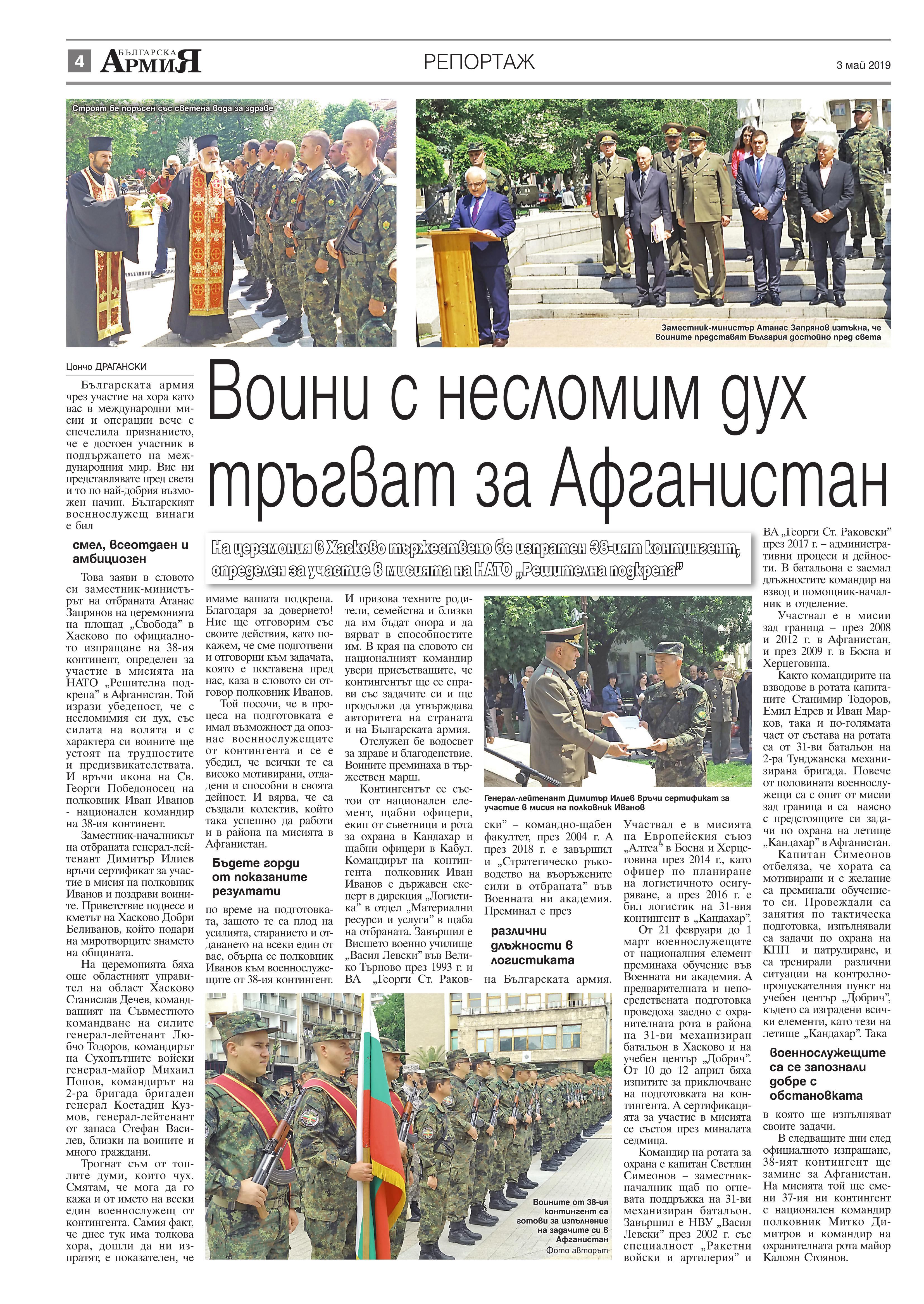 https://armymedia.bg/wp-content/uploads/2015/06/04.page1_-90.jpg