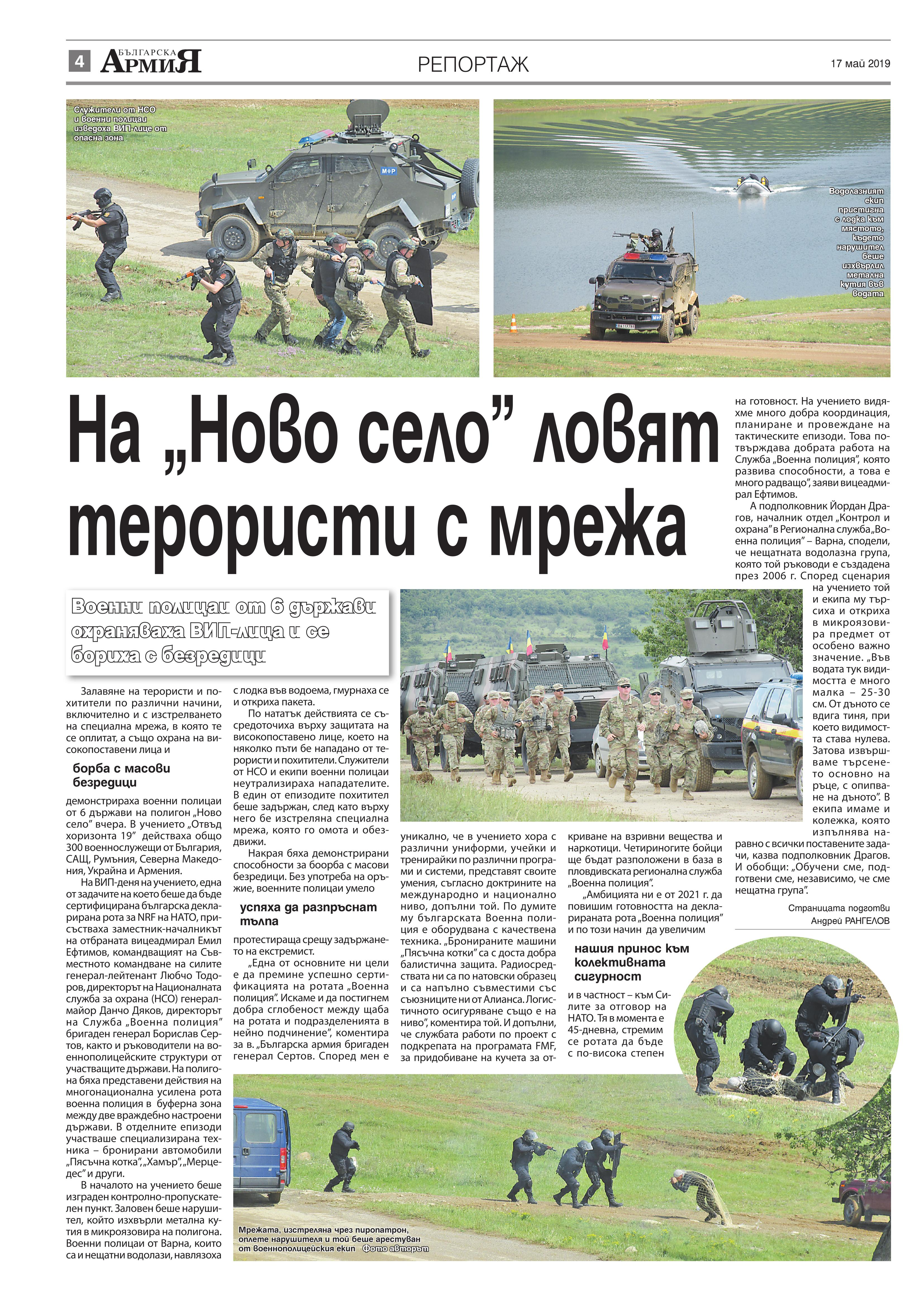 https://armymedia.bg/wp-content/uploads/2015/06/04.page1_-92.jpg
