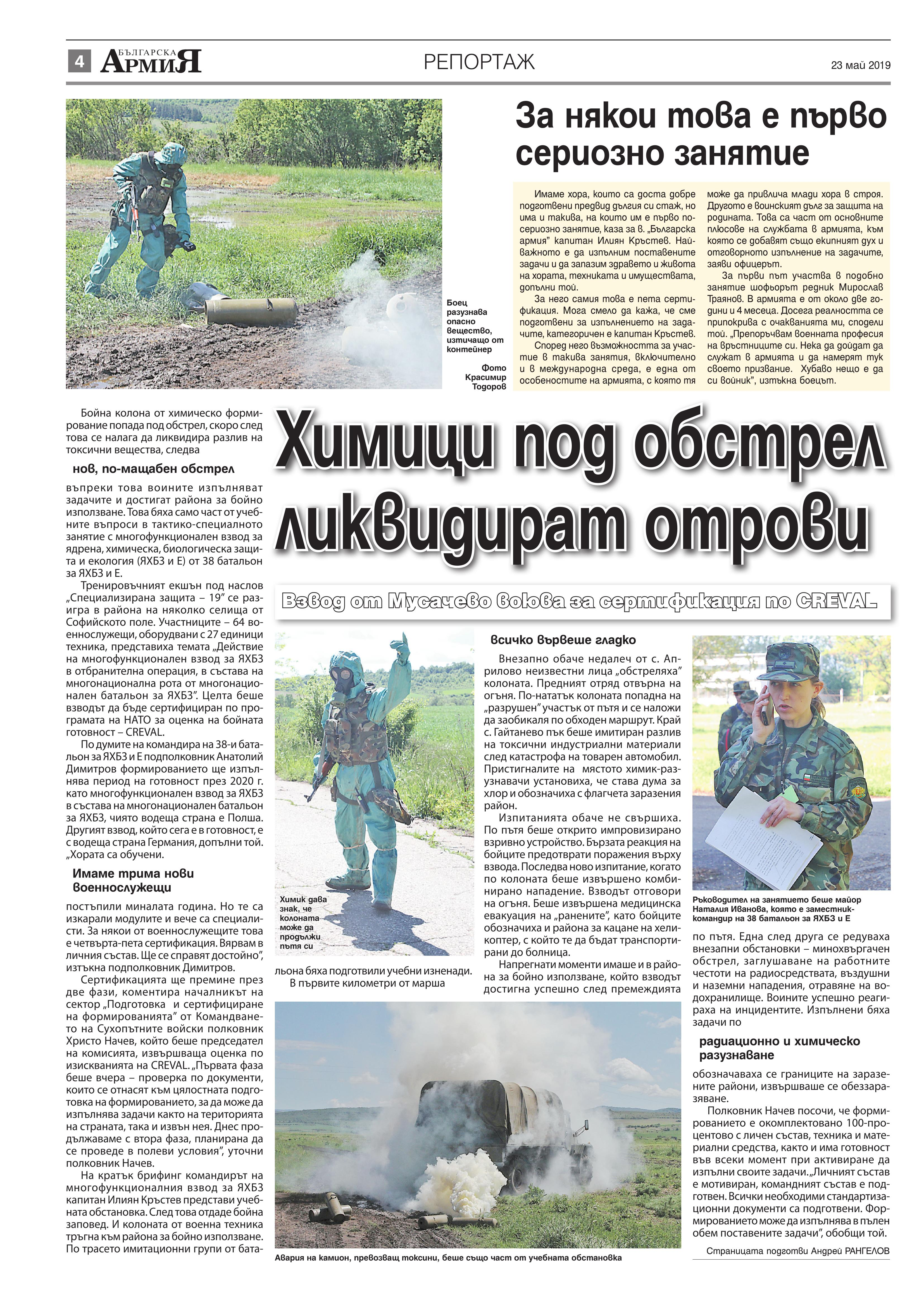 https://armymedia.bg/wp-content/uploads/2015/06/04.page1_-93.jpg