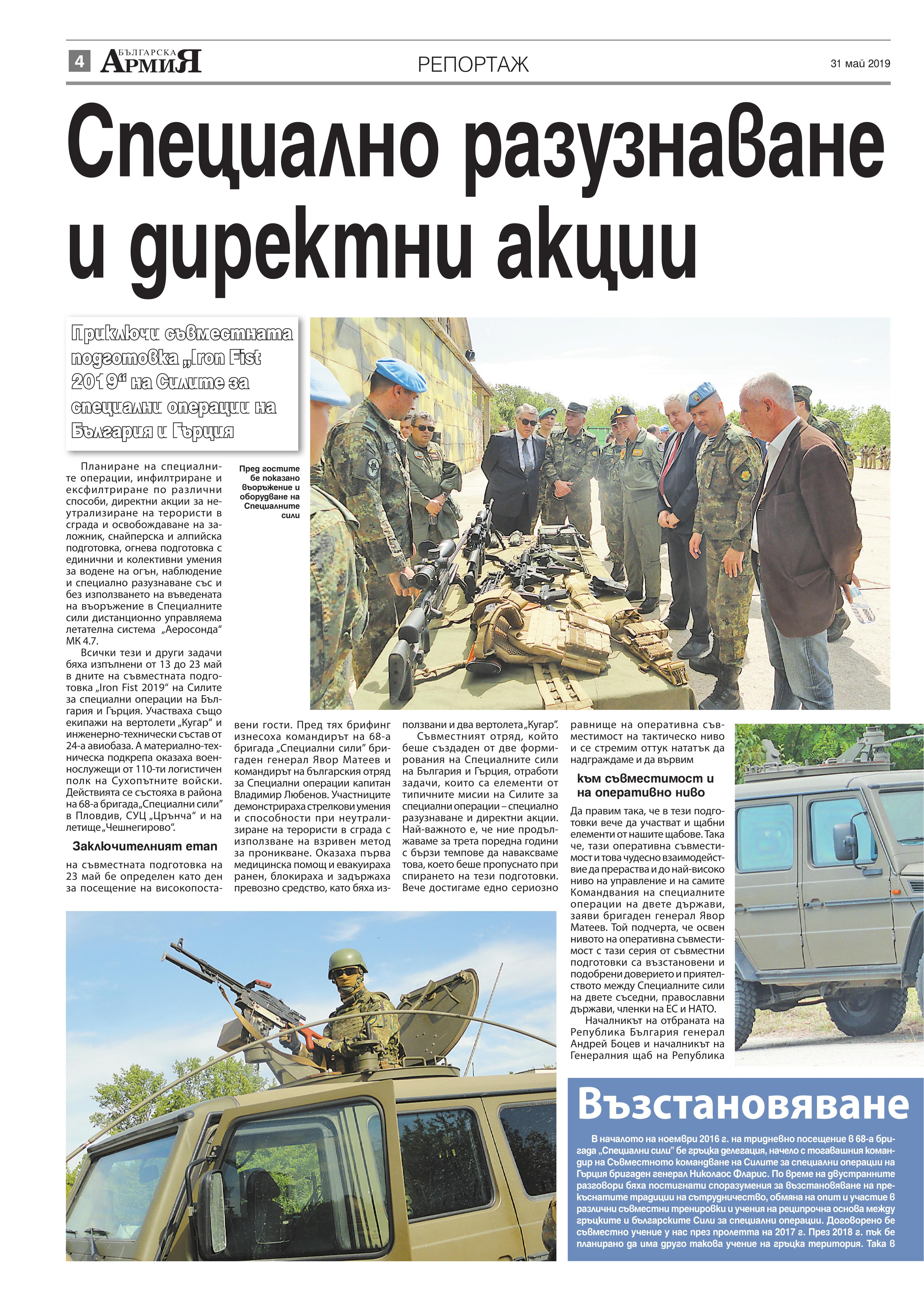 https://armymedia.bg/wp-content/uploads/2015/06/04.page1_-94.jpg