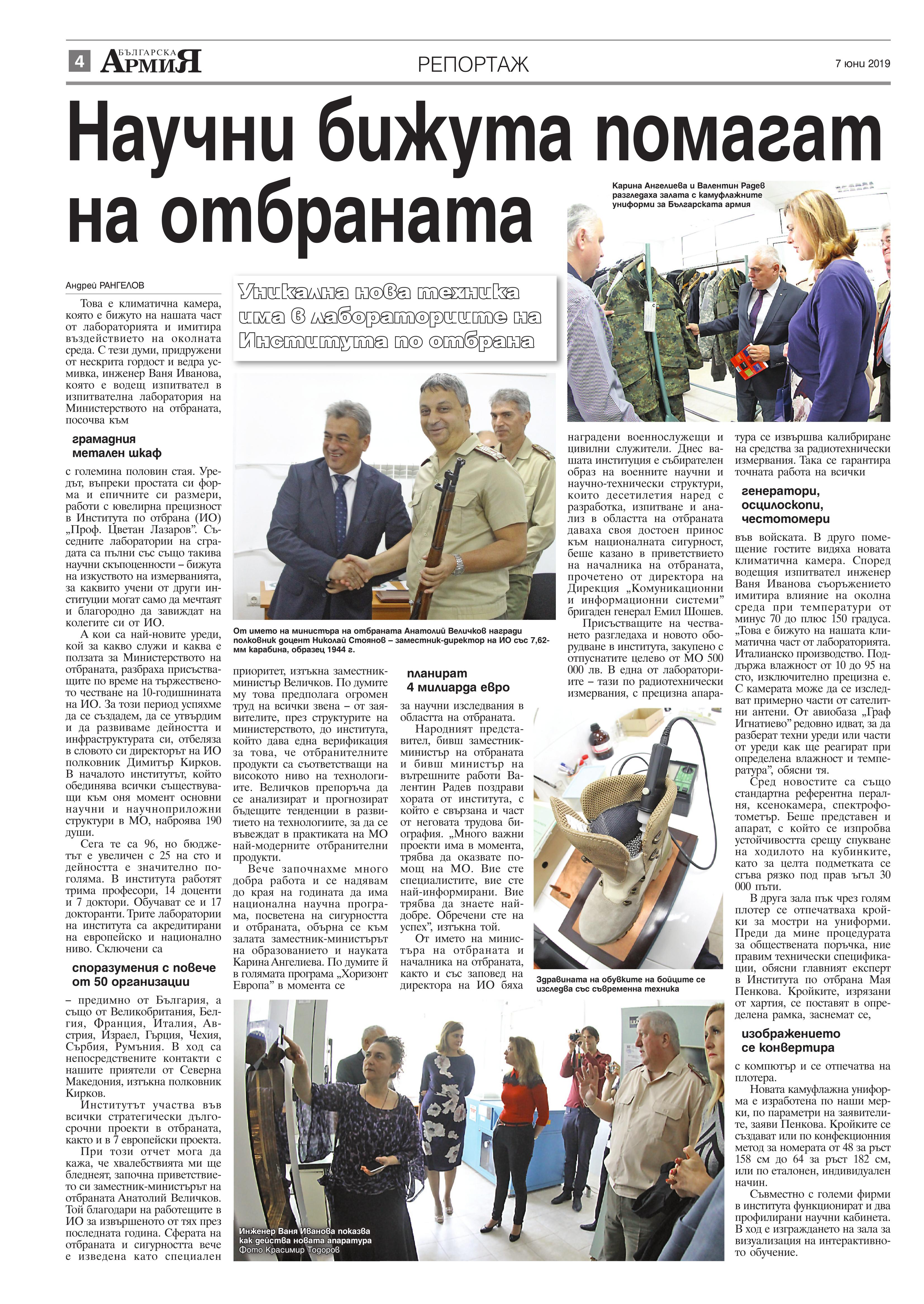 https://armymedia.bg/wp-content/uploads/2015/06/04.page1_-95.jpg