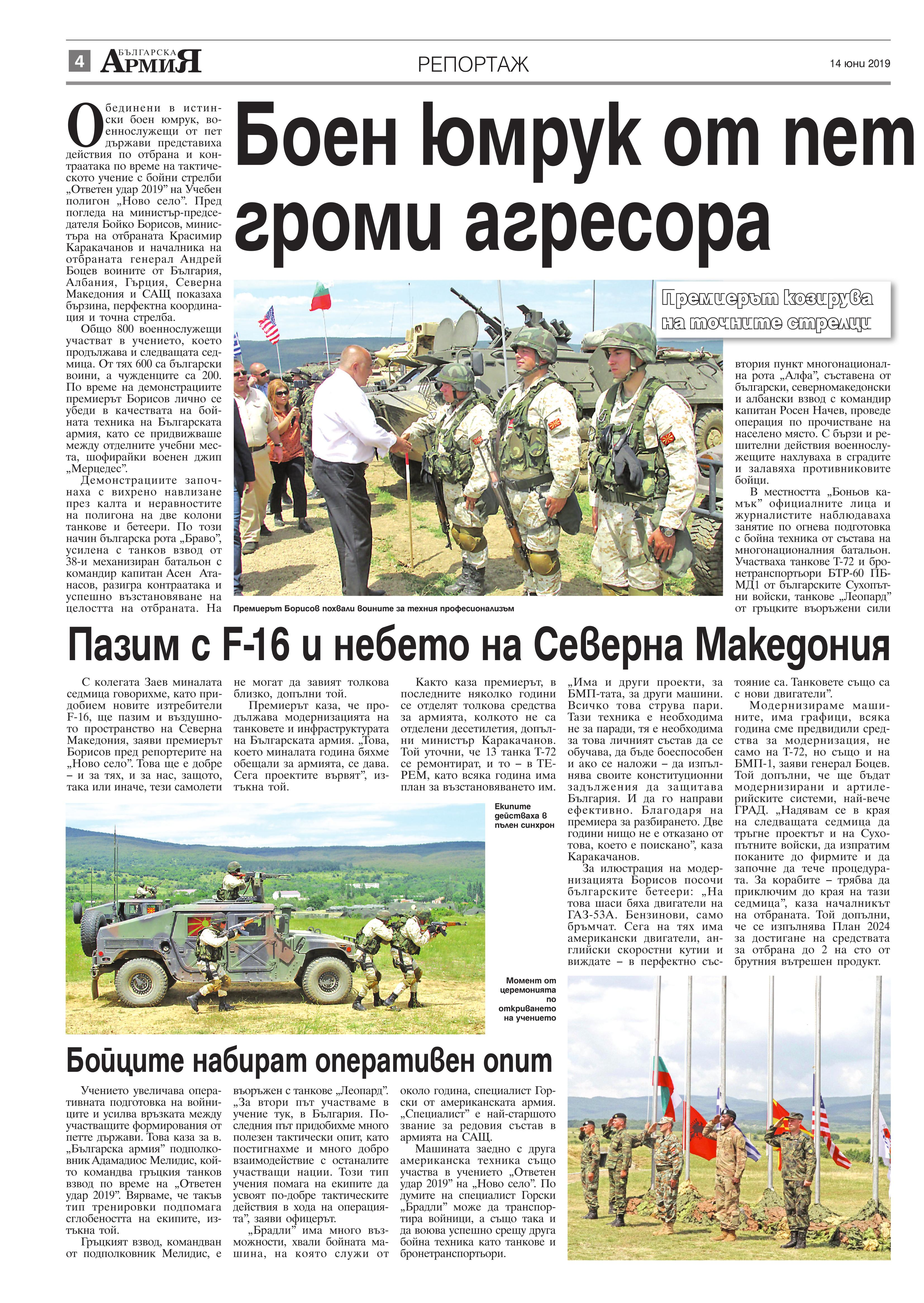 https://armymedia.bg/wp-content/uploads/2015/06/04.page1_-96.jpg