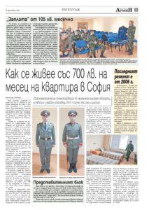 https://armymedia.bg/wp-content/uploads/2015/06/05-14-213x300.jpg