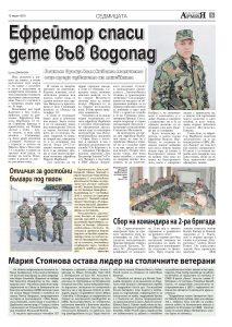 https://armymedia.bg/wp-content/uploads/2015/06/05-26-213x300.jpg
