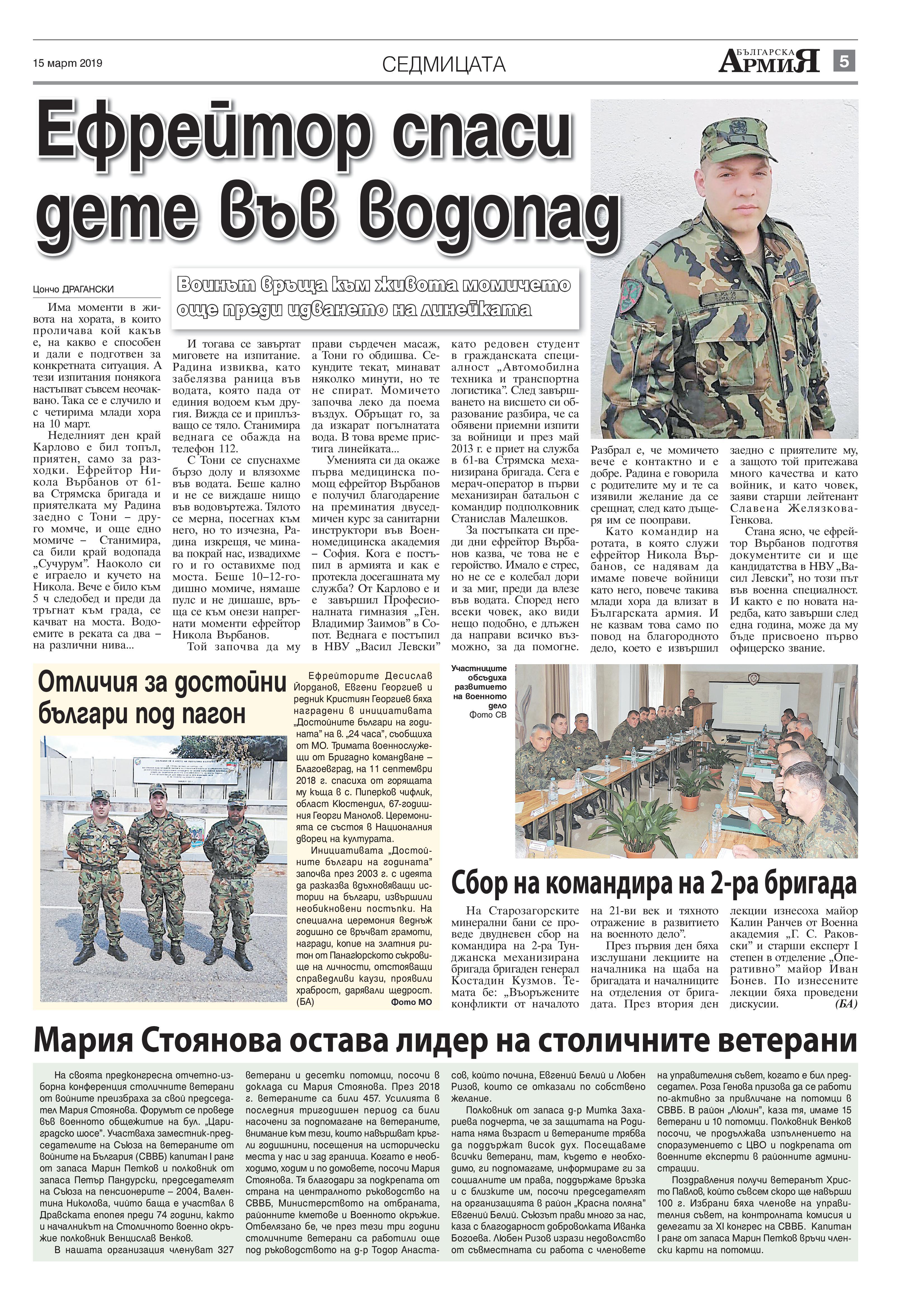 https://armymedia.bg/wp-content/uploads/2015/06/05-26.jpg