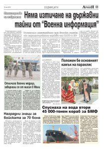 https://armymedia.bg/wp-content/uploads/2015/06/05-28-213x300.jpg