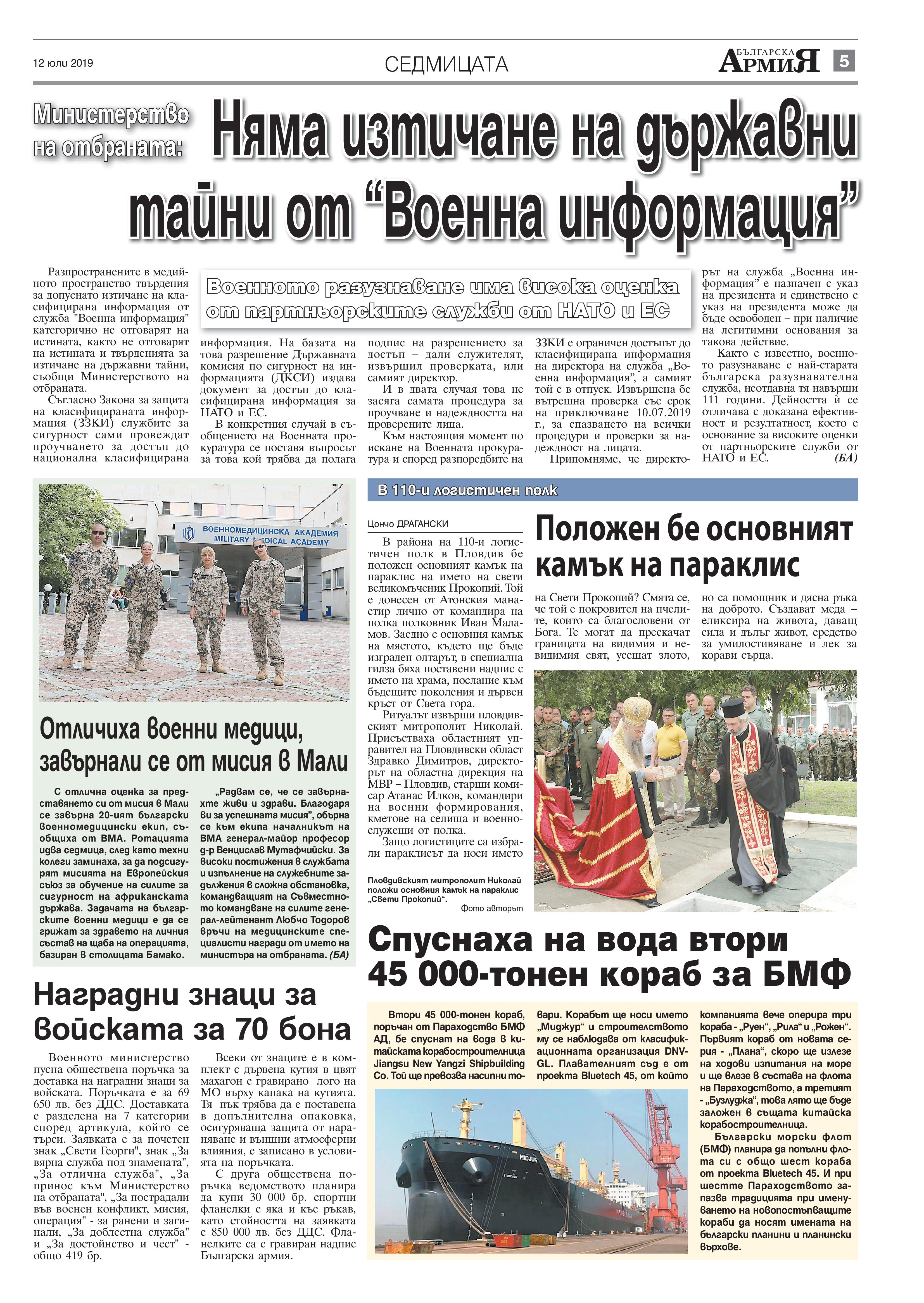 https://armymedia.bg/wp-content/uploads/2015/06/05-28.jpg