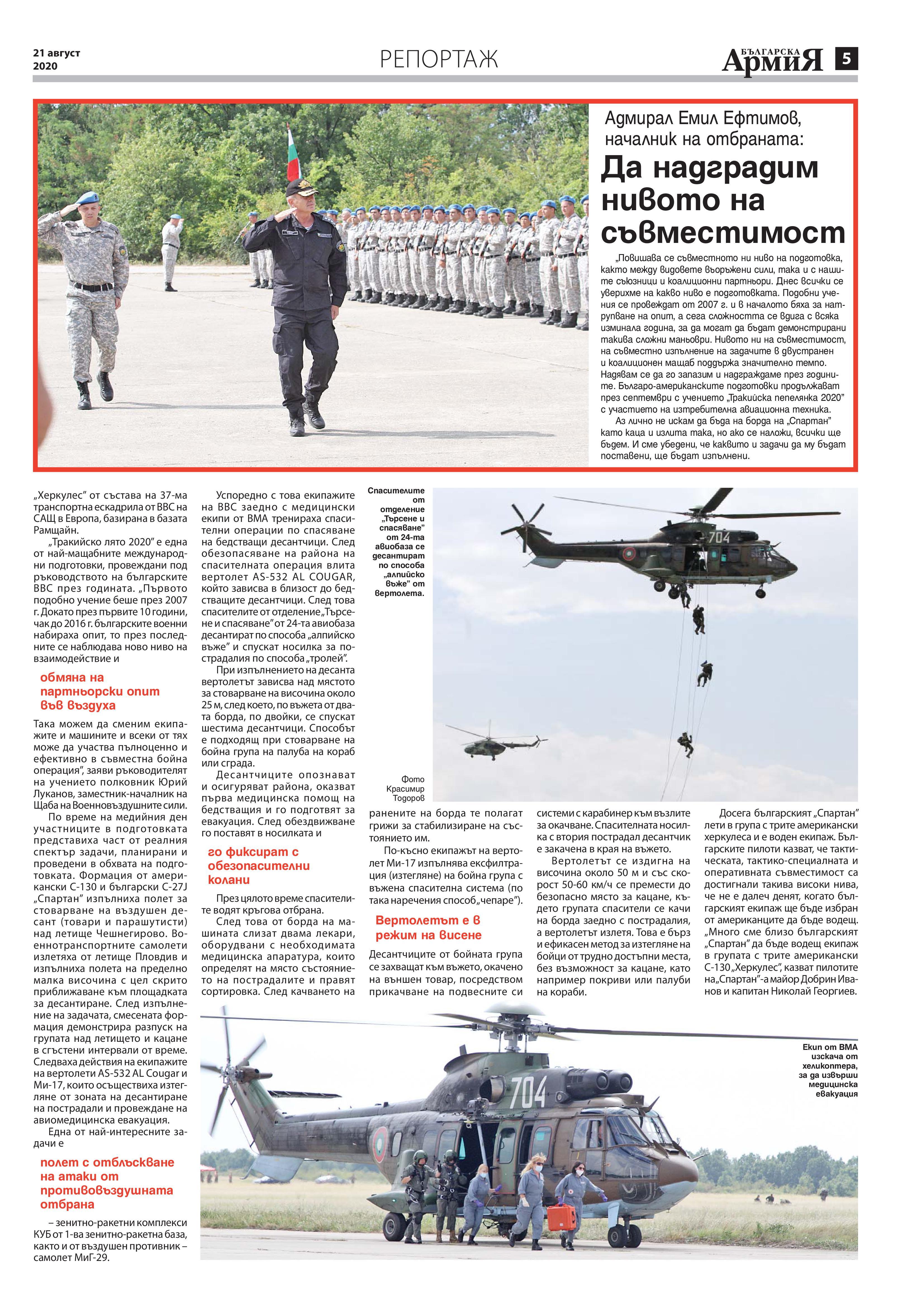 https://armymedia.bg/wp-content/uploads/2015/06/05-37.jpg