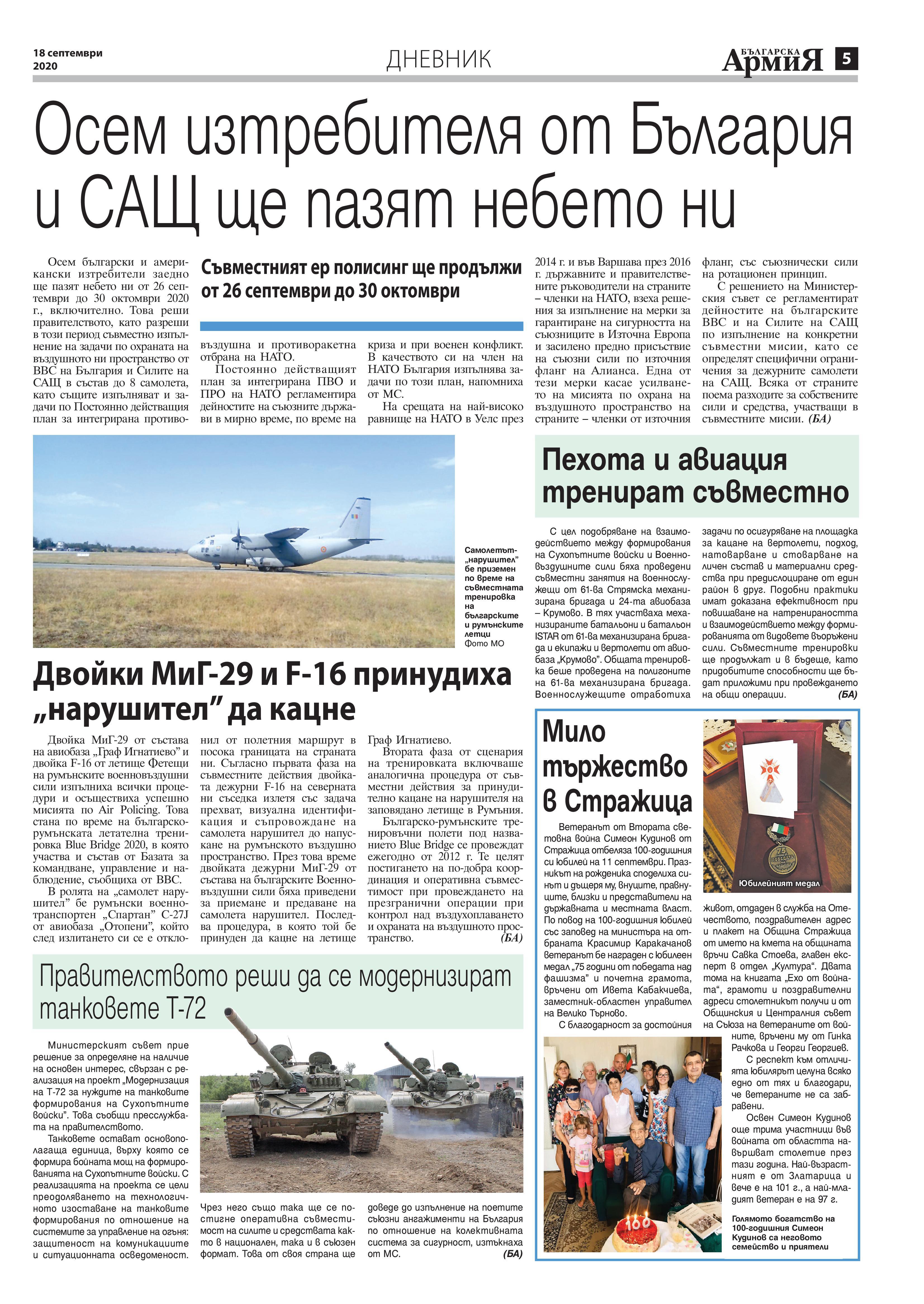 https://armymedia.bg/wp-content/uploads/2015/06/05-40.jpg