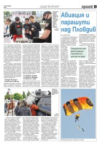 https://armymedia.bg/wp-content/uploads/2015/06/05-44-213x300.jpg