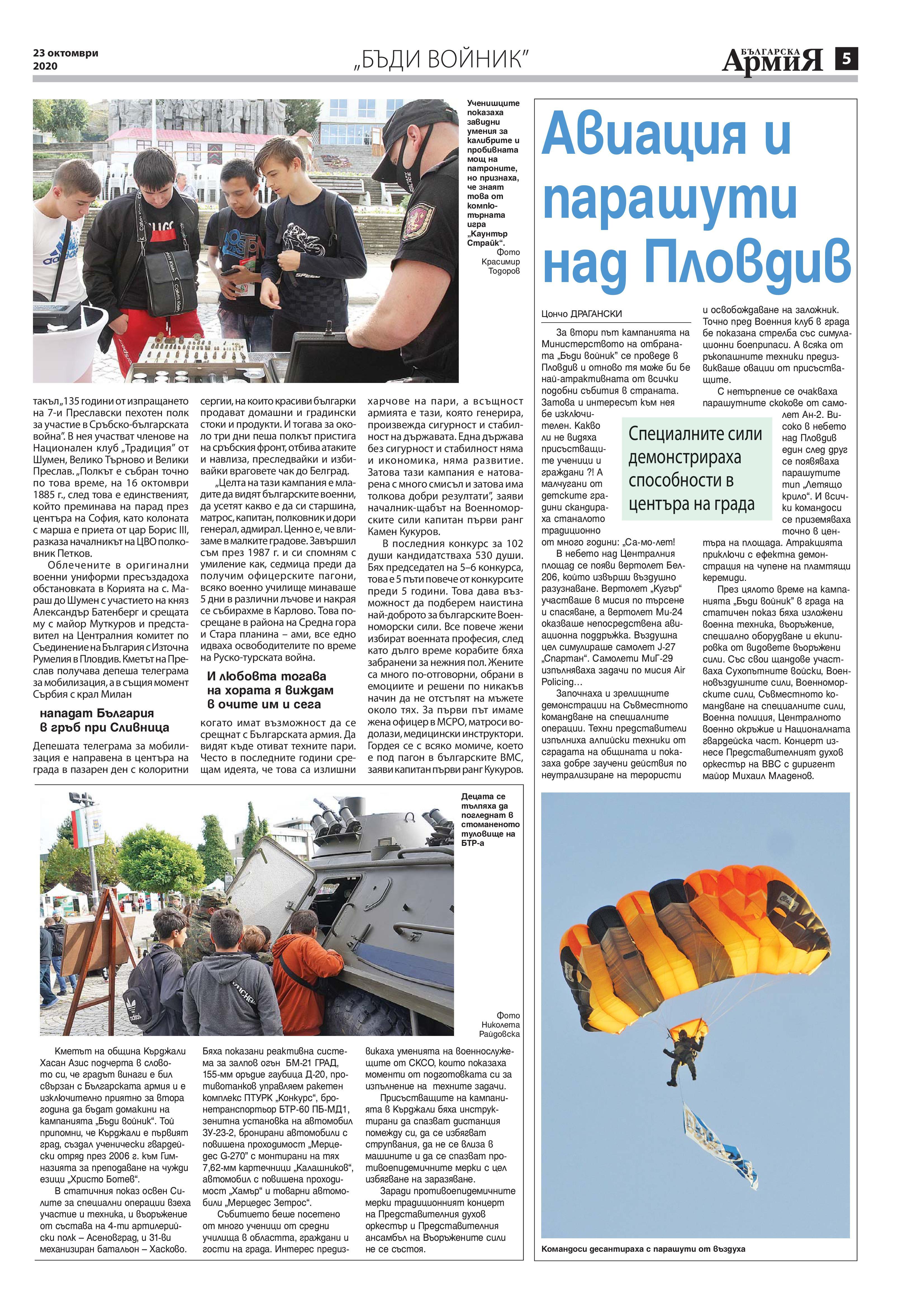 https://armymedia.bg/wp-content/uploads/2015/06/05-44.jpg