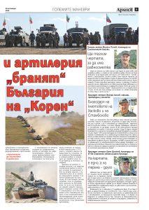 https://armymedia.bg/wp-content/uploads/2015/06/05-45-213x300.jpg
