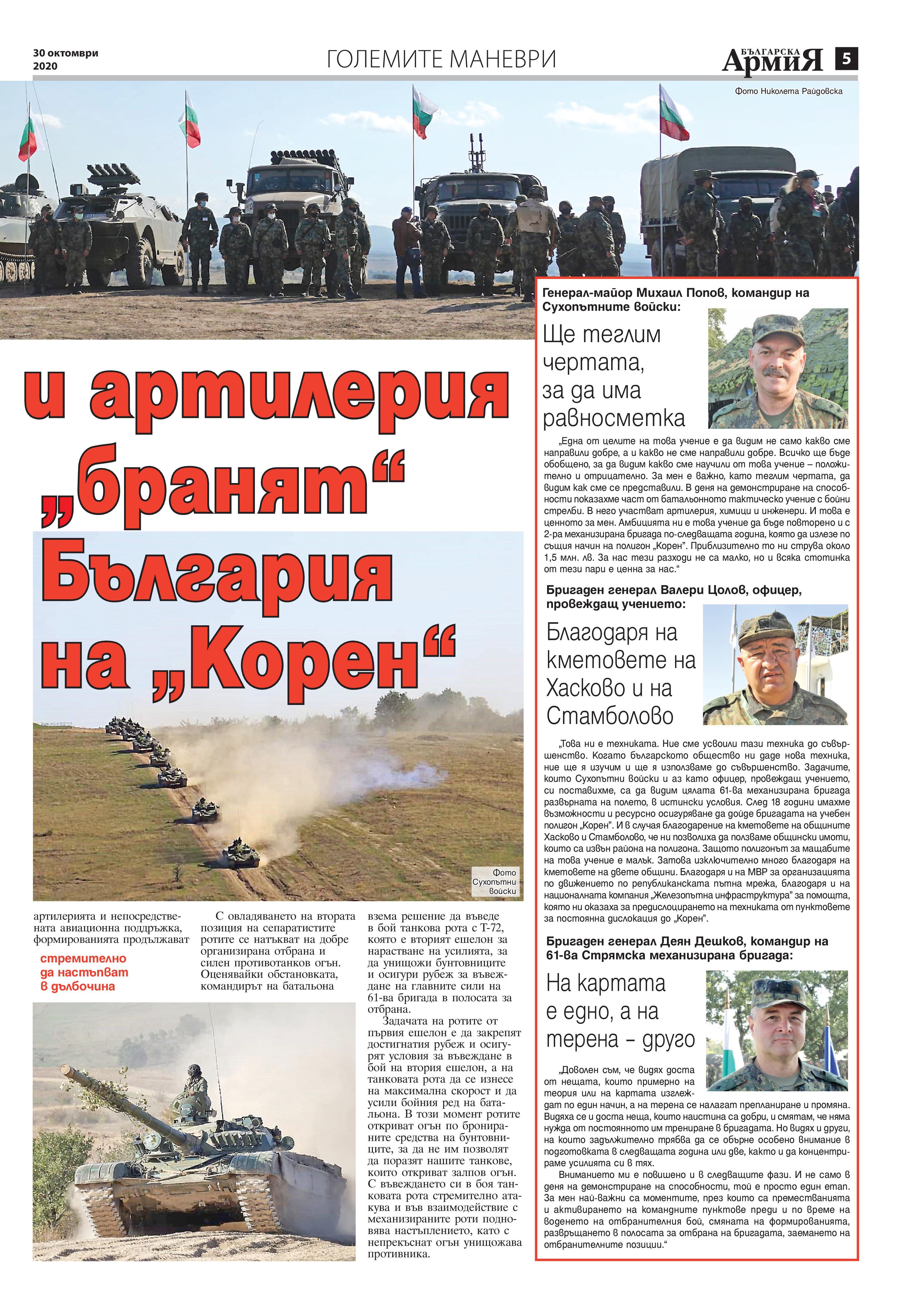 https://armymedia.bg/wp-content/uploads/2015/06/05-45.jpg