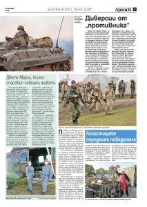 https://armymedia.bg/wp-content/uploads/2015/06/05-46-213x300.jpg