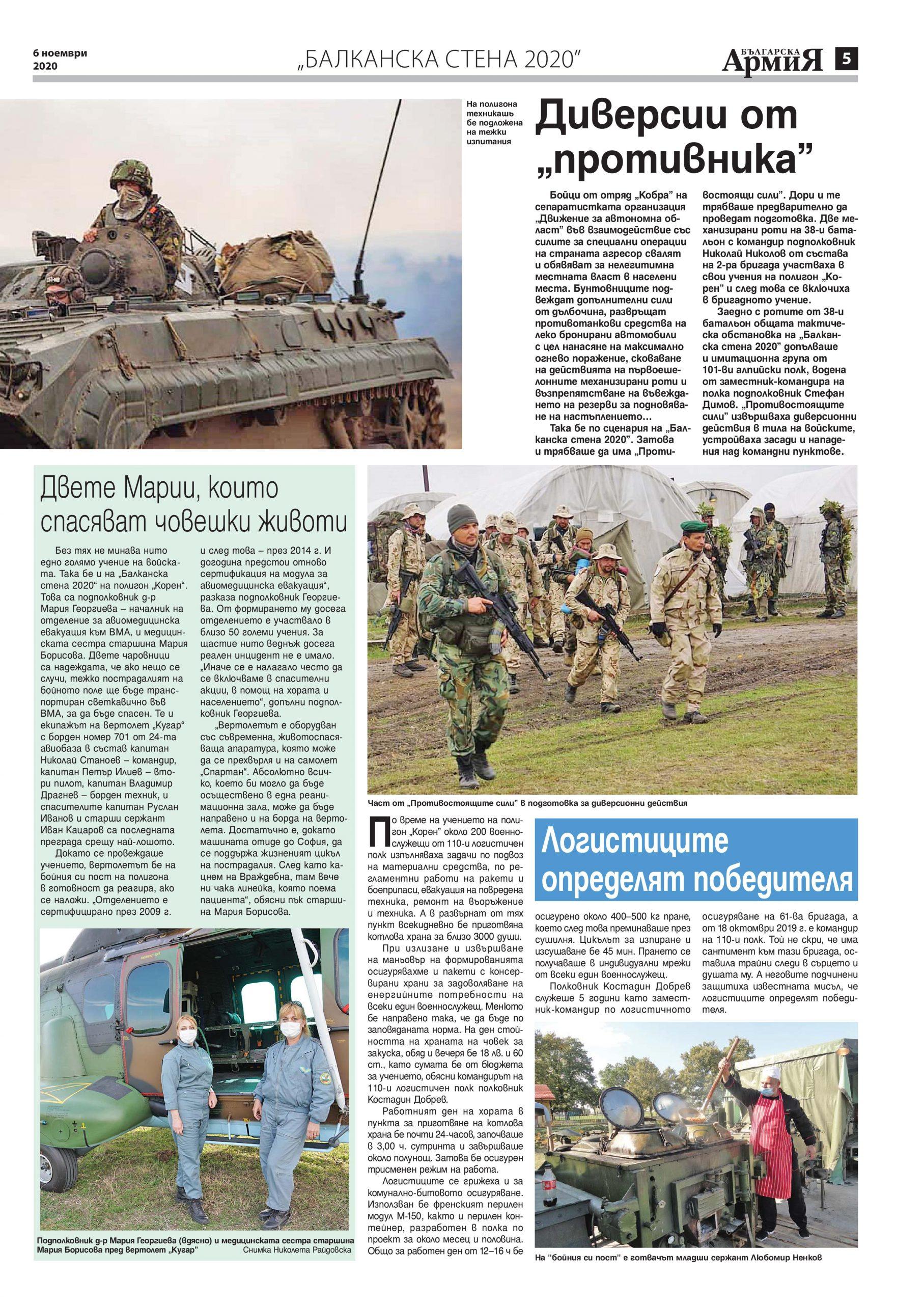 https://armymedia.bg/wp-content/uploads/2015/06/05-46-scaled.jpg