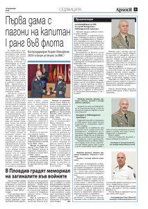https://armymedia.bg/wp-content/uploads/2015/06/05-52-213x300.jpg
